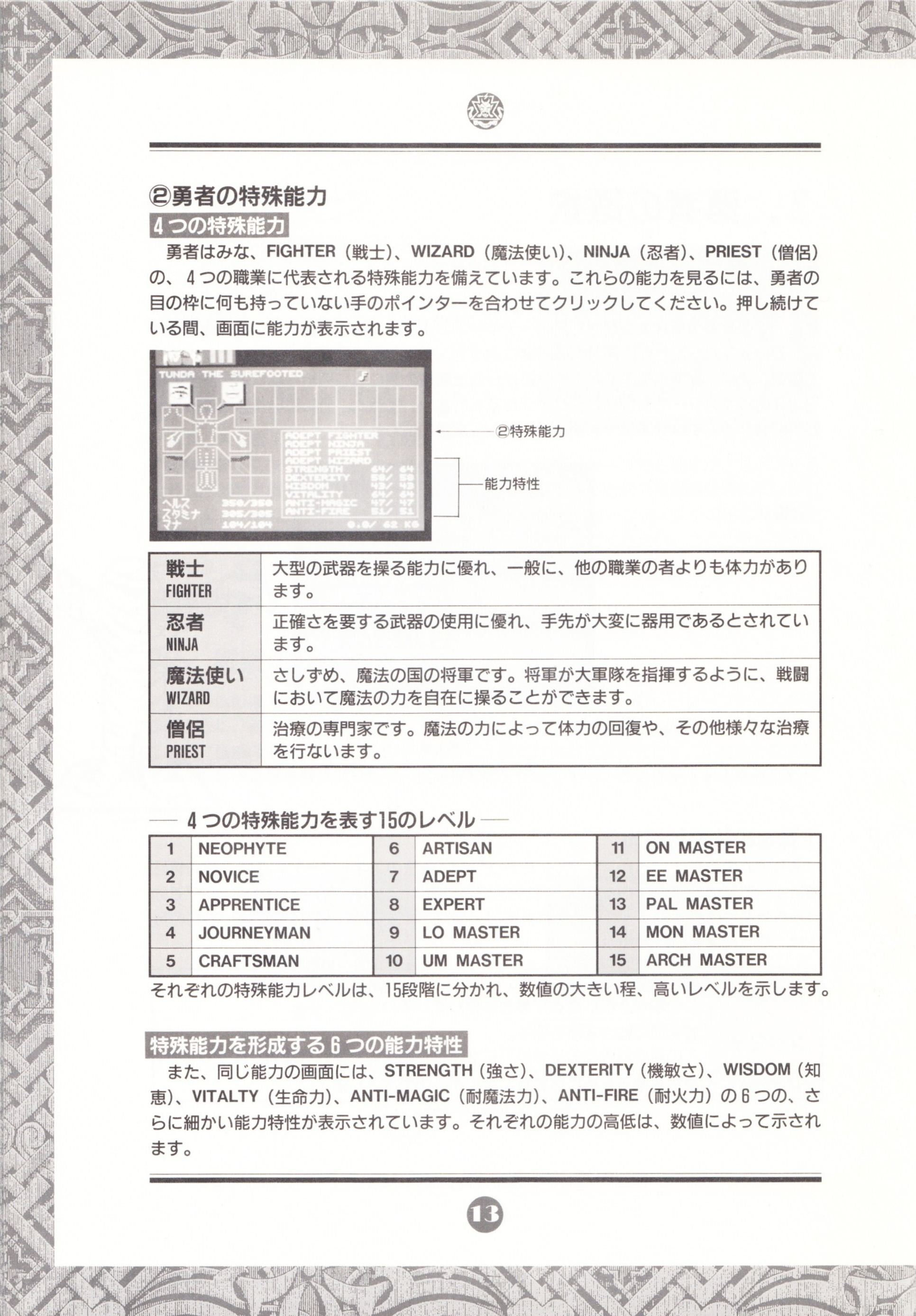 Game - Chaos Strikes Back - JP - FM Towns - An Operation Manual - Page 016 - Scan