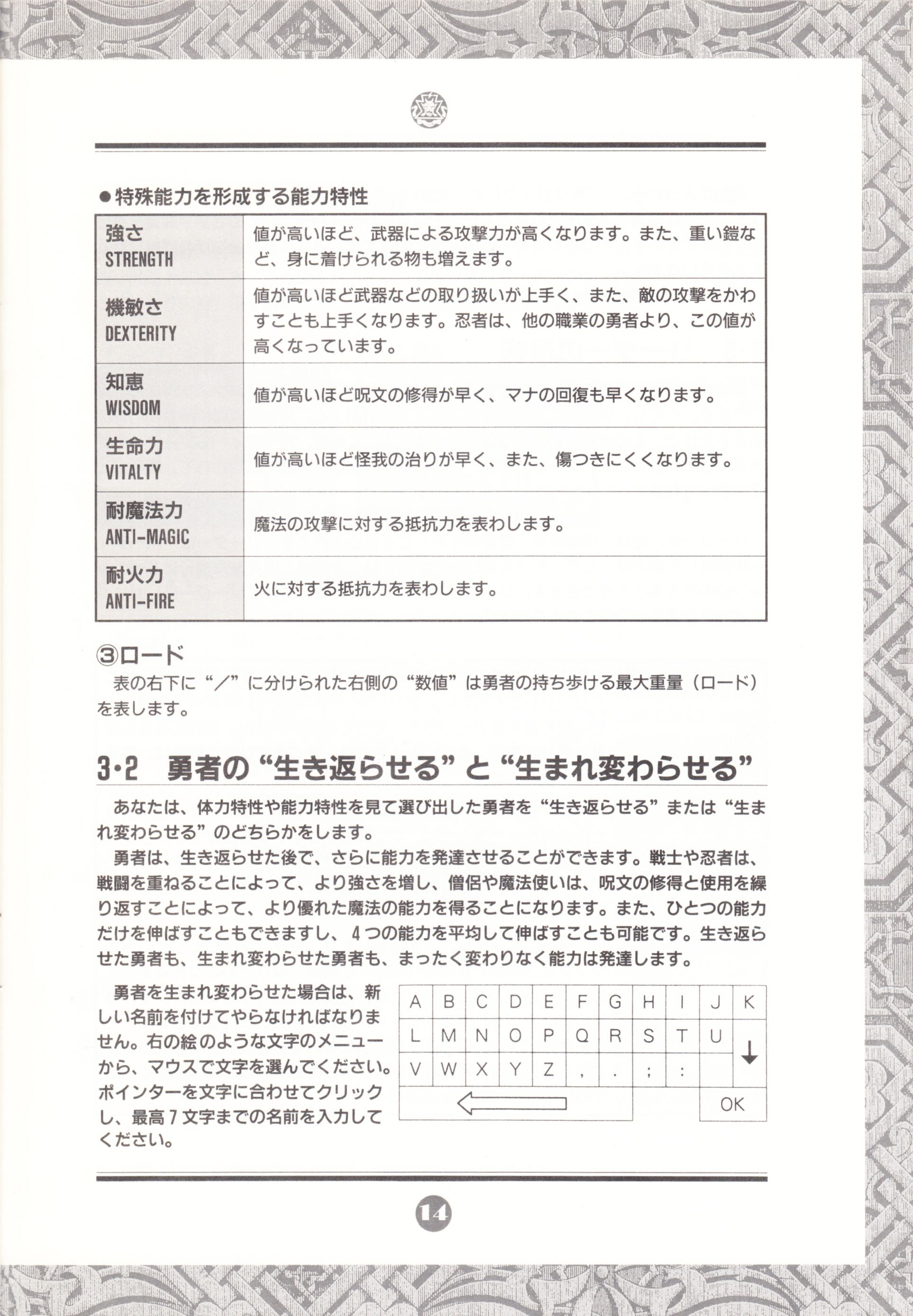 Game - Chaos Strikes Back - JP - FM Towns - An Operation Manual - Page 017 - Scan