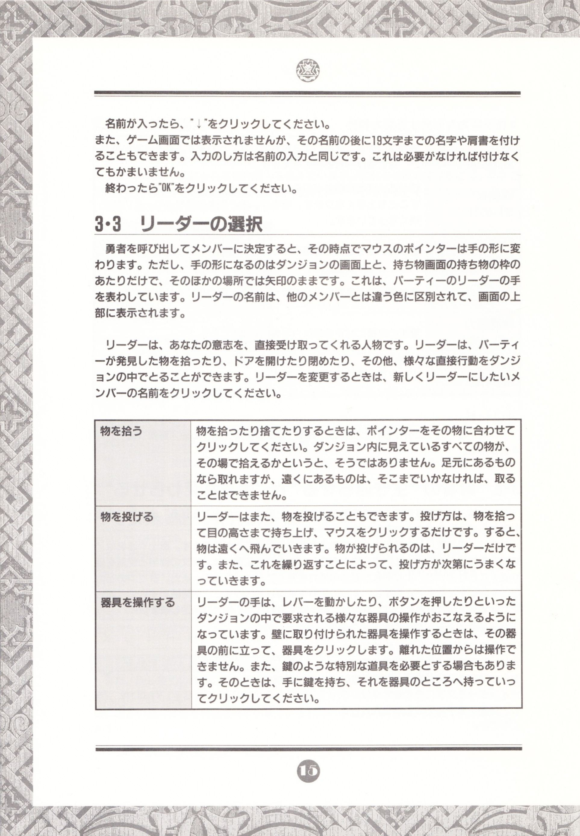 Game - Chaos Strikes Back - JP - FM Towns - An Operation Manual - Page 018 - Scan