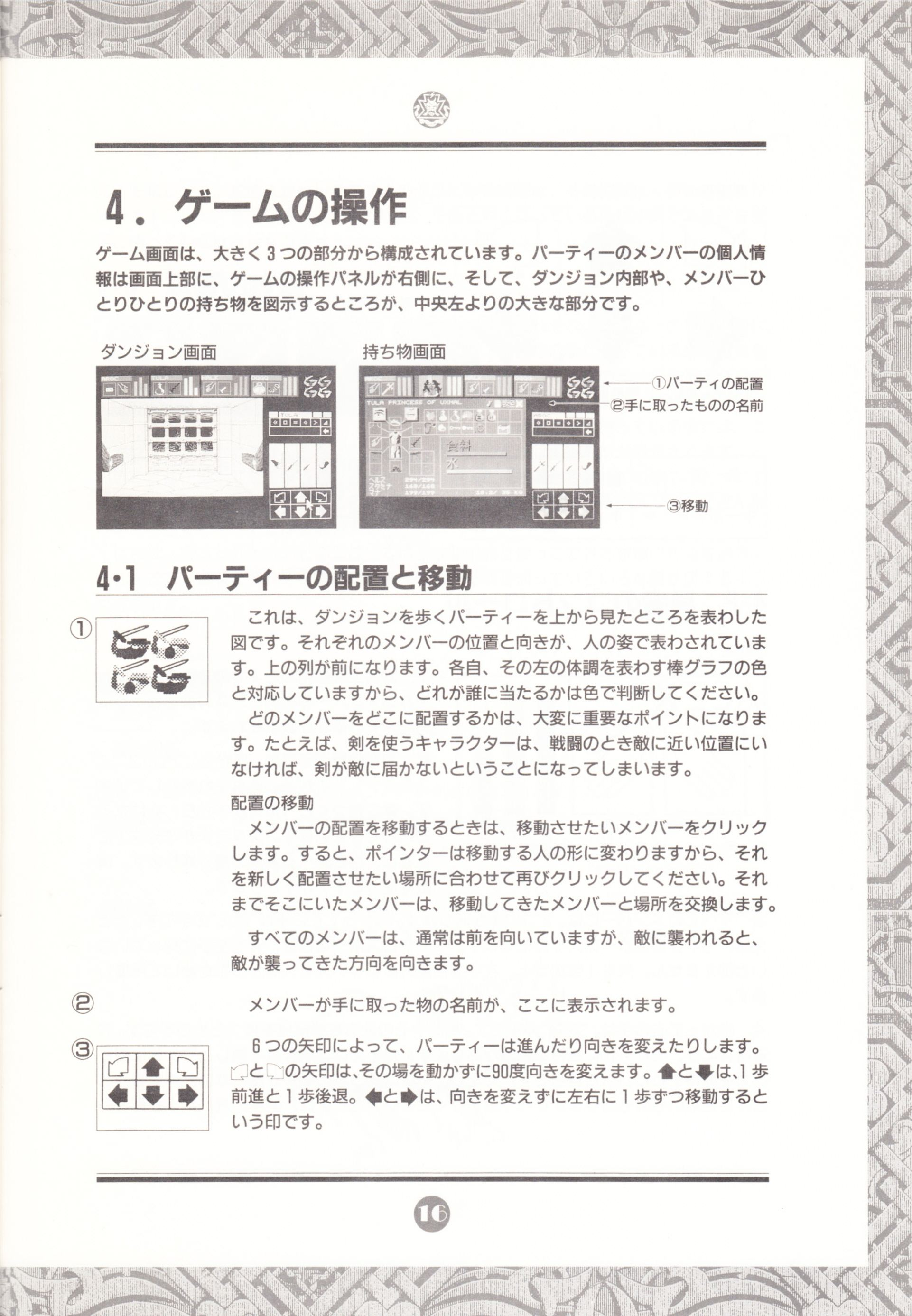 Game - Chaos Strikes Back - JP - FM Towns - An Operation Manual - Page 019 - Scan