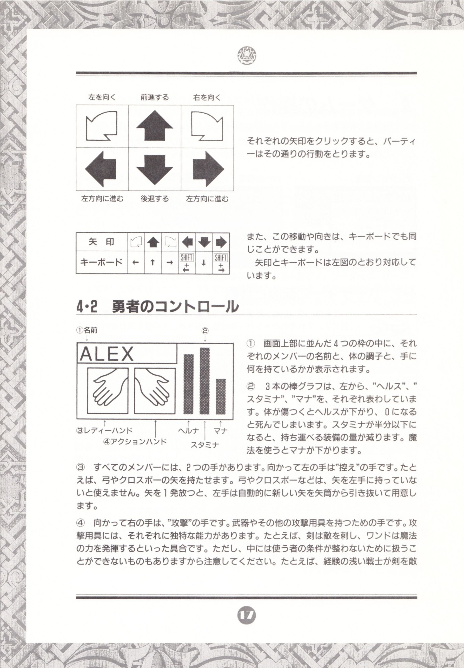 Game - Chaos Strikes Back - JP - FM Towns - An Operation Manual - Page 020 - Scan