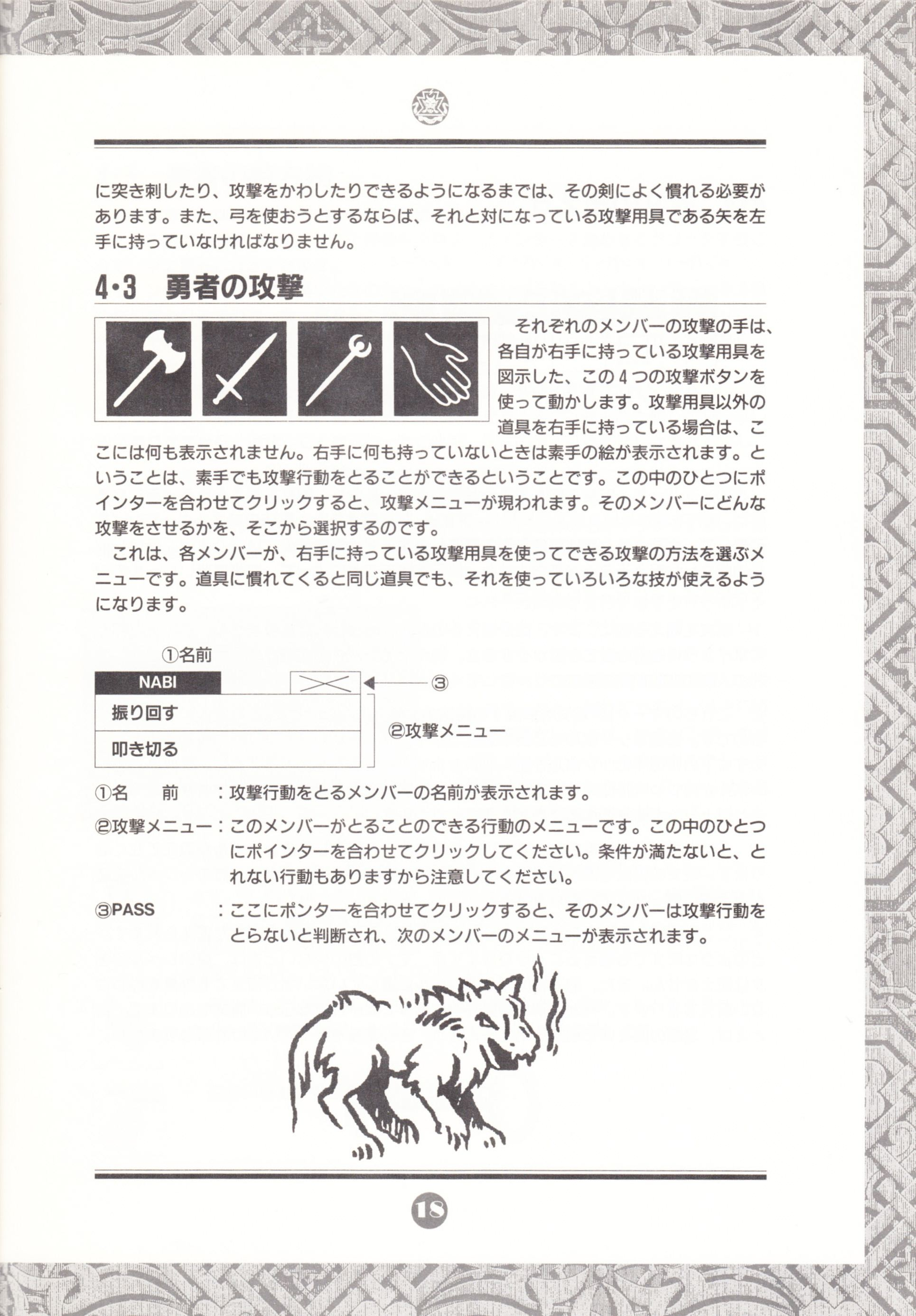 Game - Chaos Strikes Back - JP - FM Towns - An Operation Manual - Page 021 - Scan