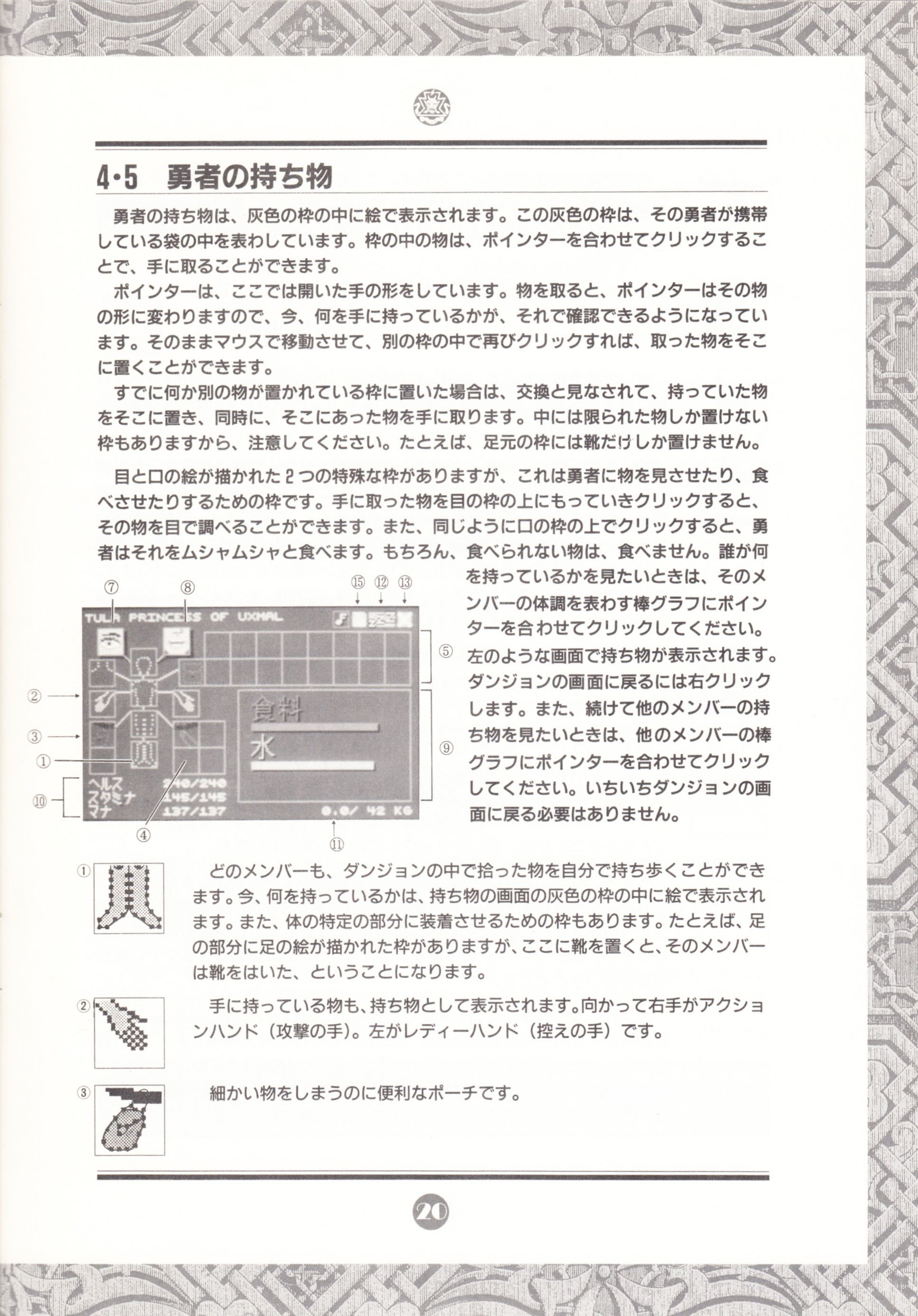 Game - Chaos Strikes Back - JP - FM Towns - An Operation Manual - Page 023 - Scan