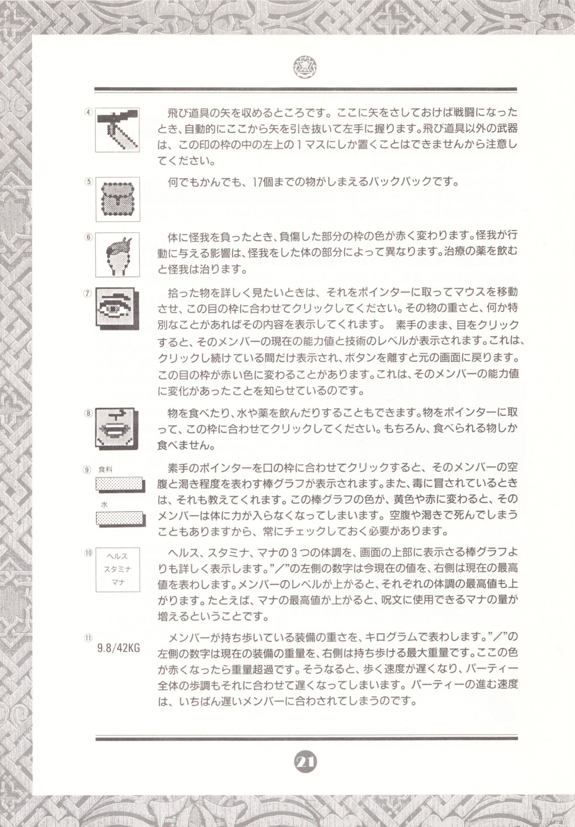 Game - Chaos Strikes Back - JP - FM Towns - An Operation Manual - Page 024 - Scan