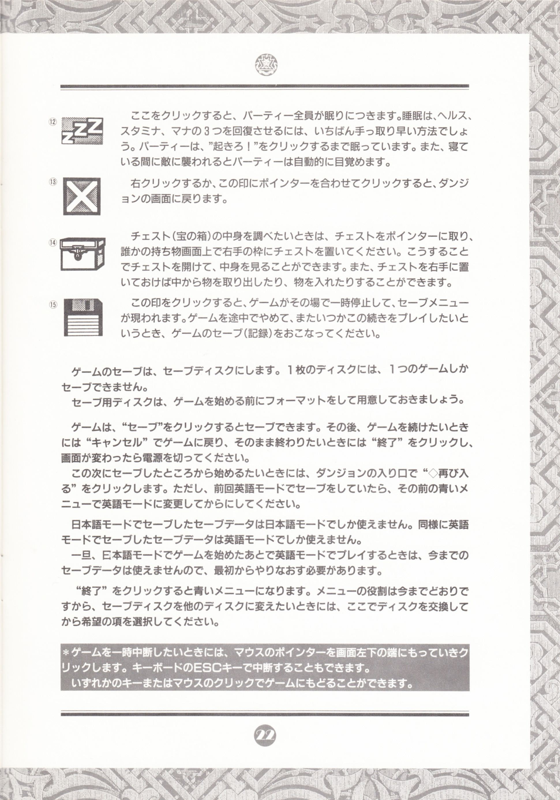 Game - Chaos Strikes Back - JP - FM Towns - An Operation Manual - Page 025 - Scan