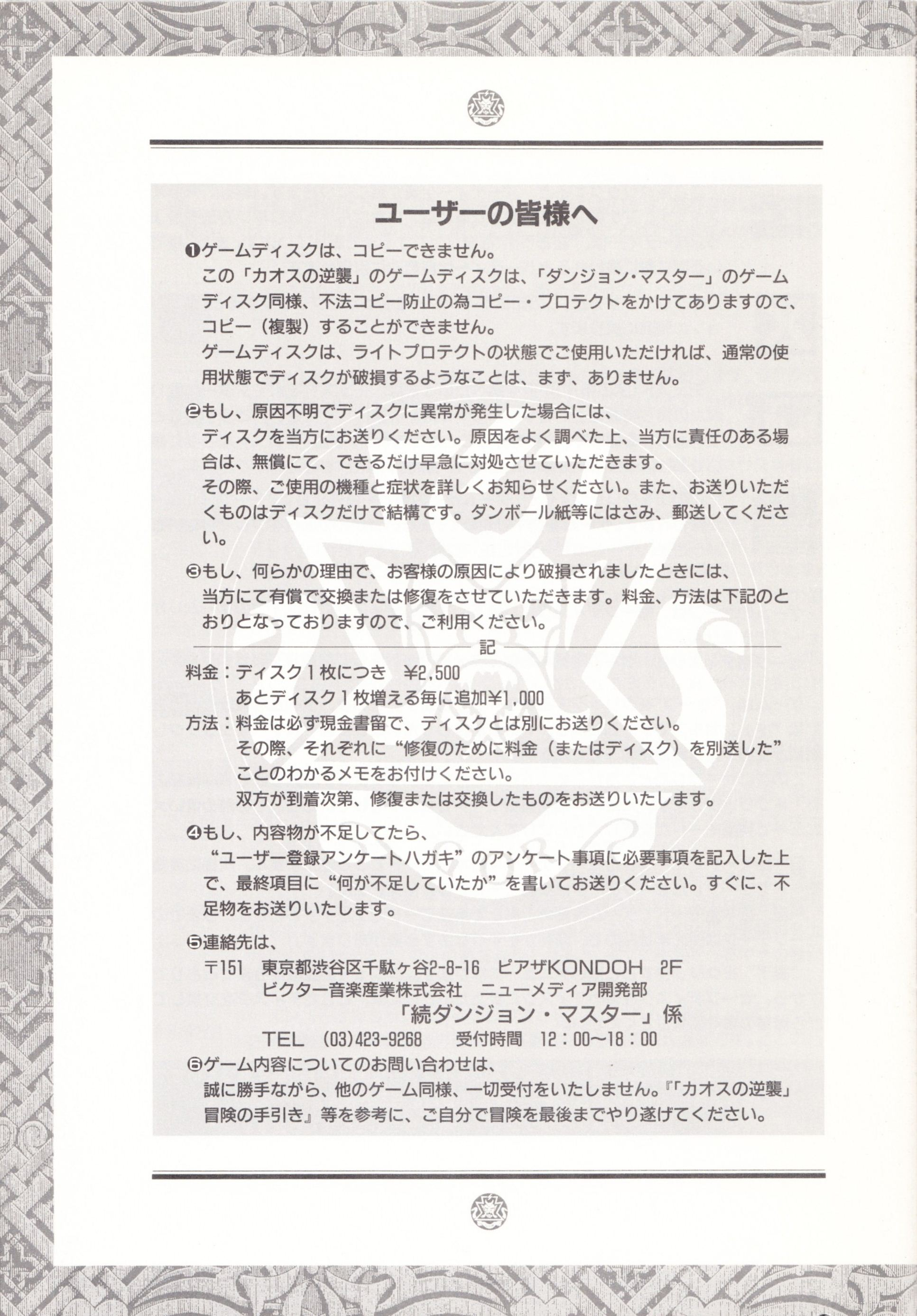 Game - Chaos Strikes Back - JP - FM Towns - An Operation Manual - Page 026 - Scan