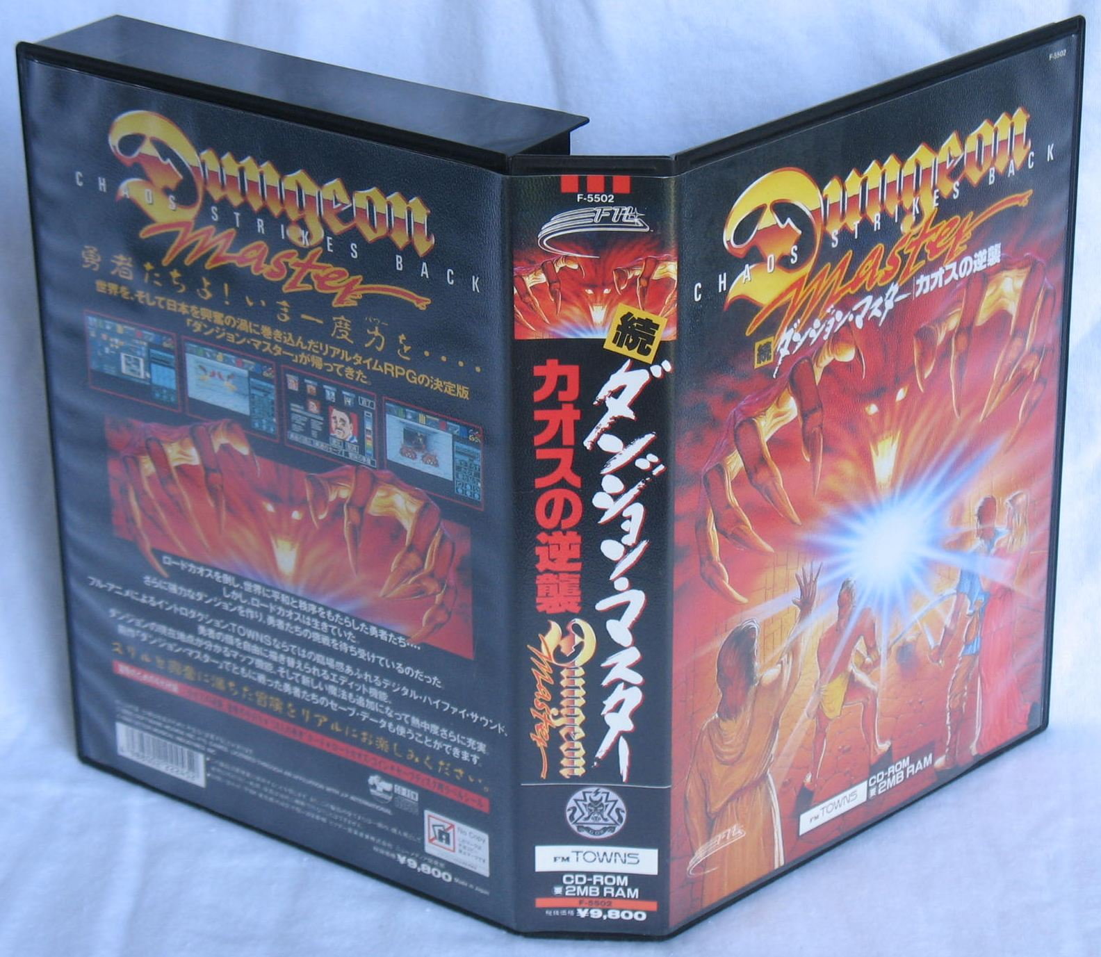 Game - Chaos Strikes Back - JP - FM Towns - Box - Front Back Left Top - Photo