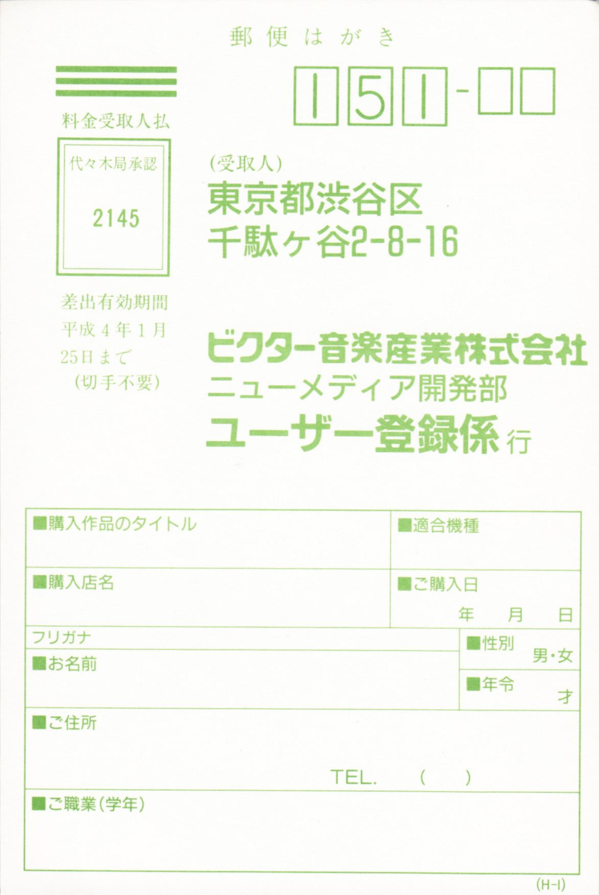Game - Chaos Strikes Back - JP - FM Towns - Registration Card - Front - Scan