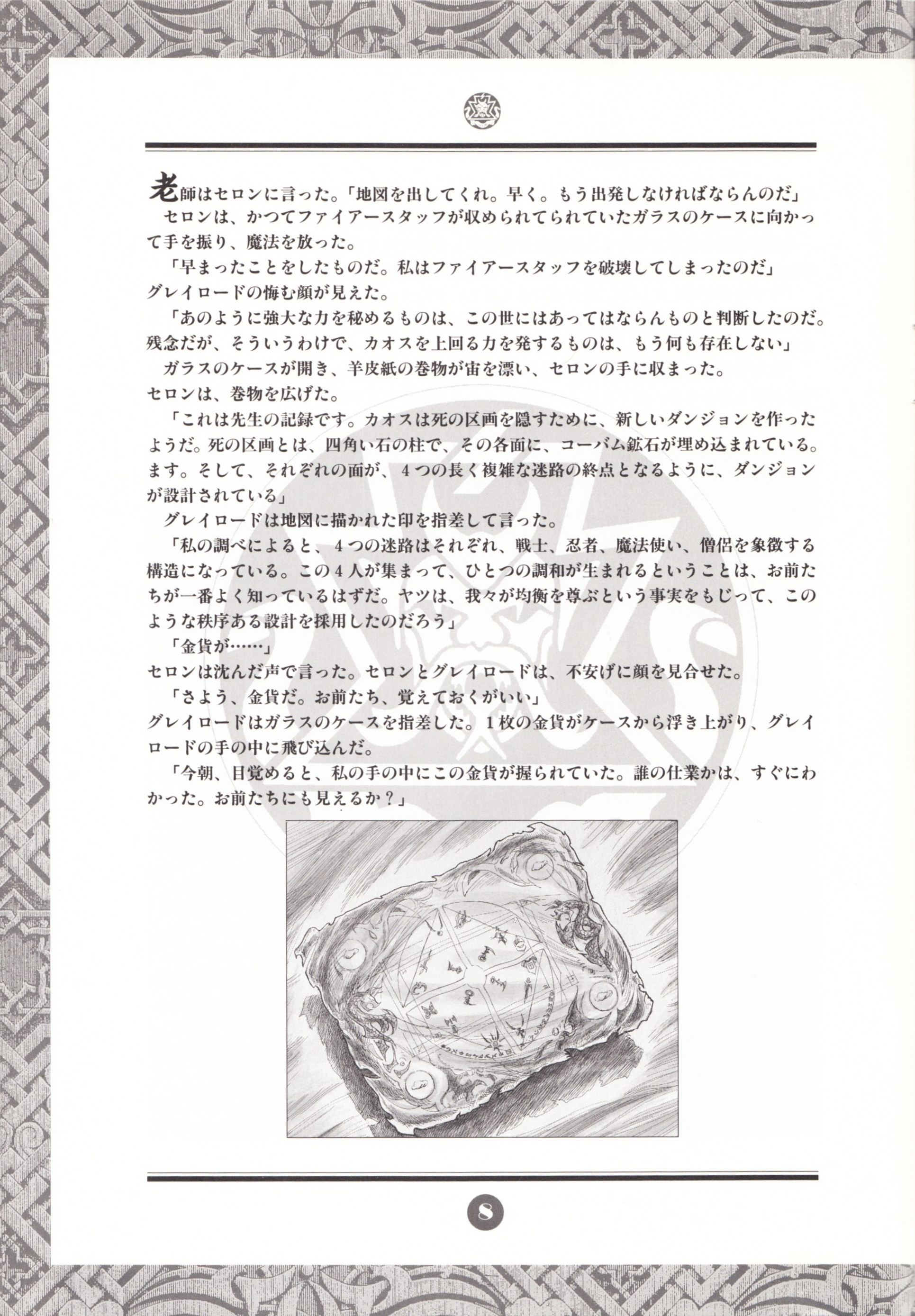 Game - Chaos Strikes Back - JP - FM Towns - The Guidance Of Adventure - Page 010 - Scan