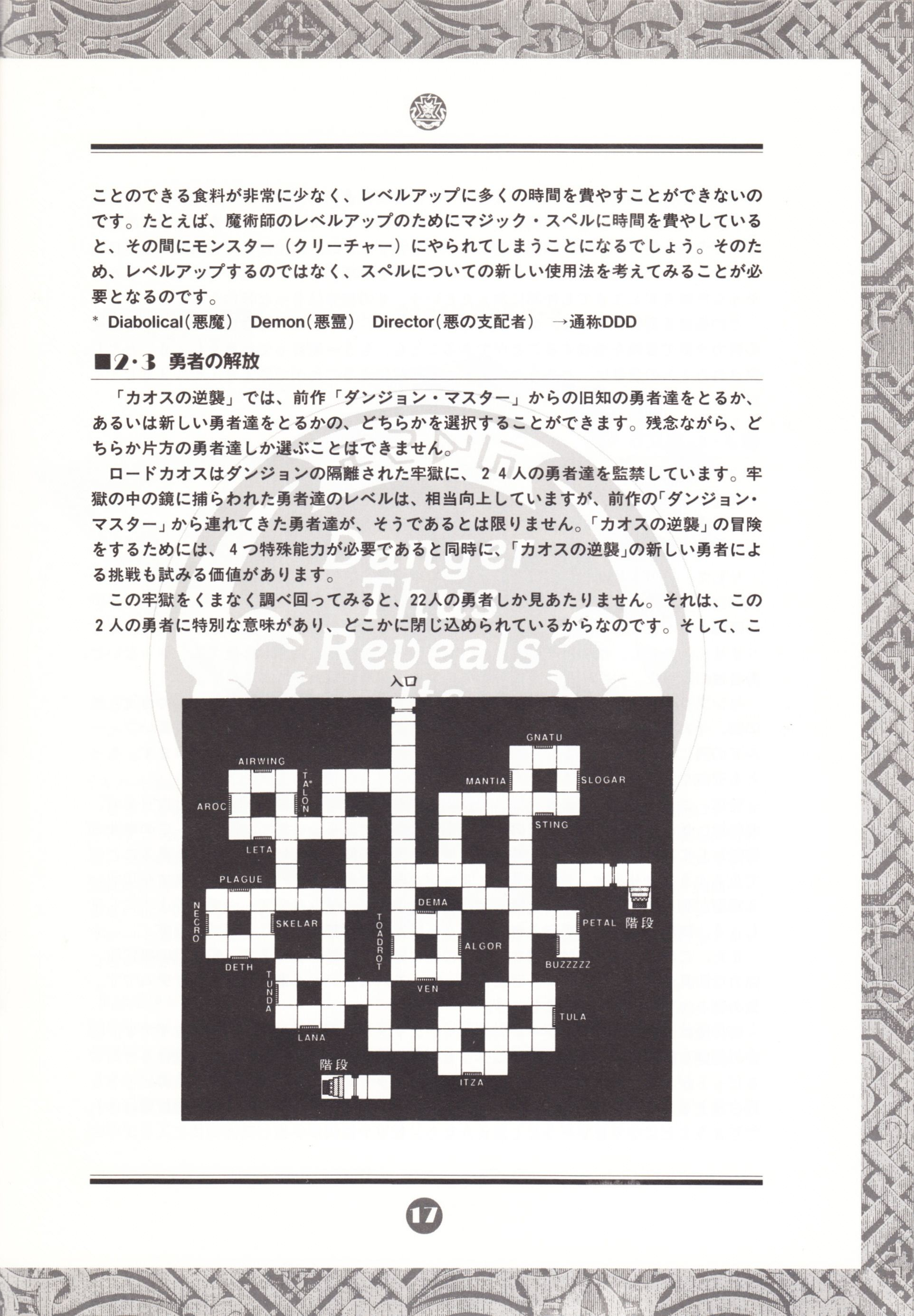 Game - Chaos Strikes Back - JP - FM Towns - The Guidance Of Adventure - Page 019 - Scan