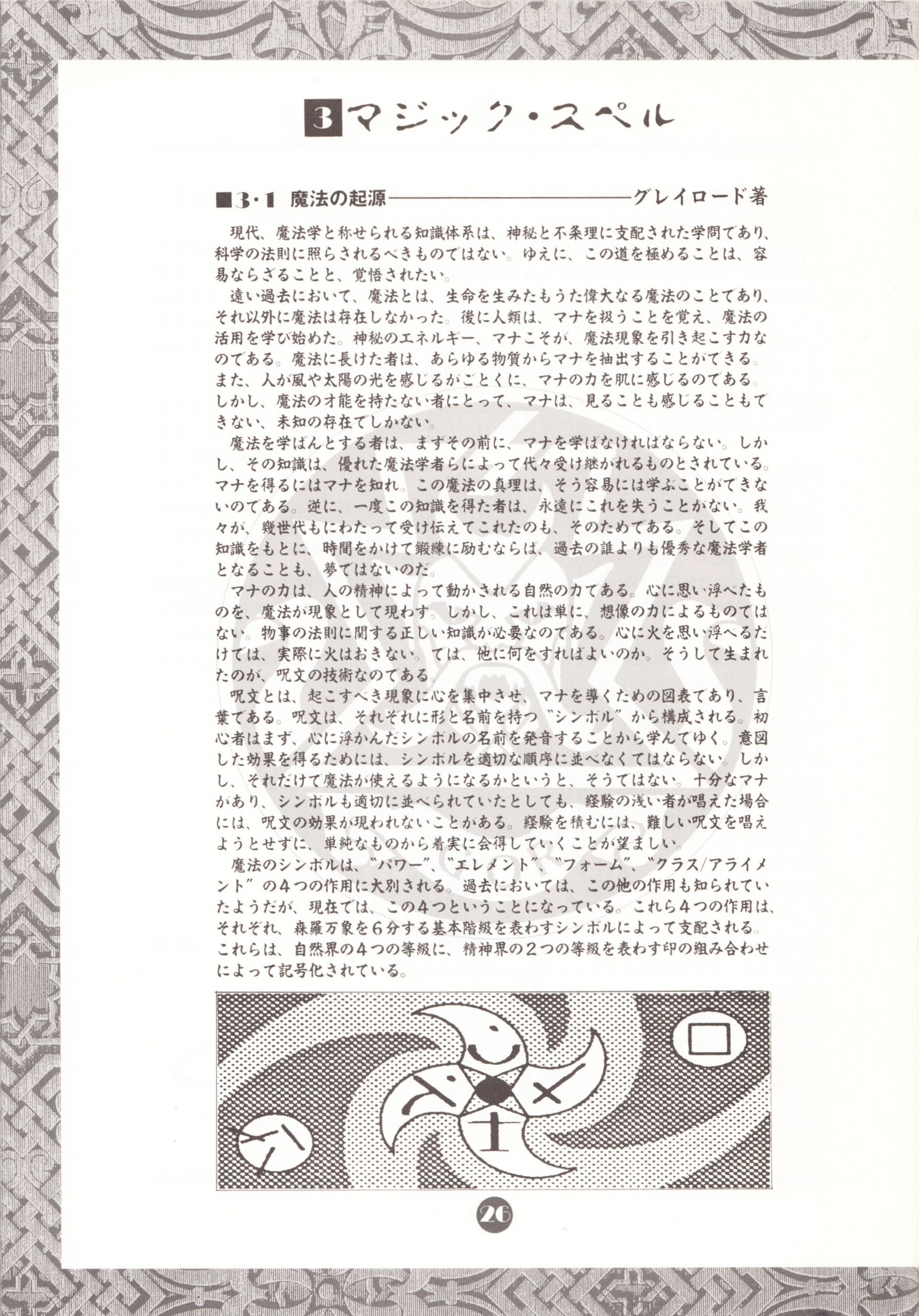 Game - Chaos Strikes Back - JP - FM Towns - The Guidance Of Adventure - Page 028 - Scan