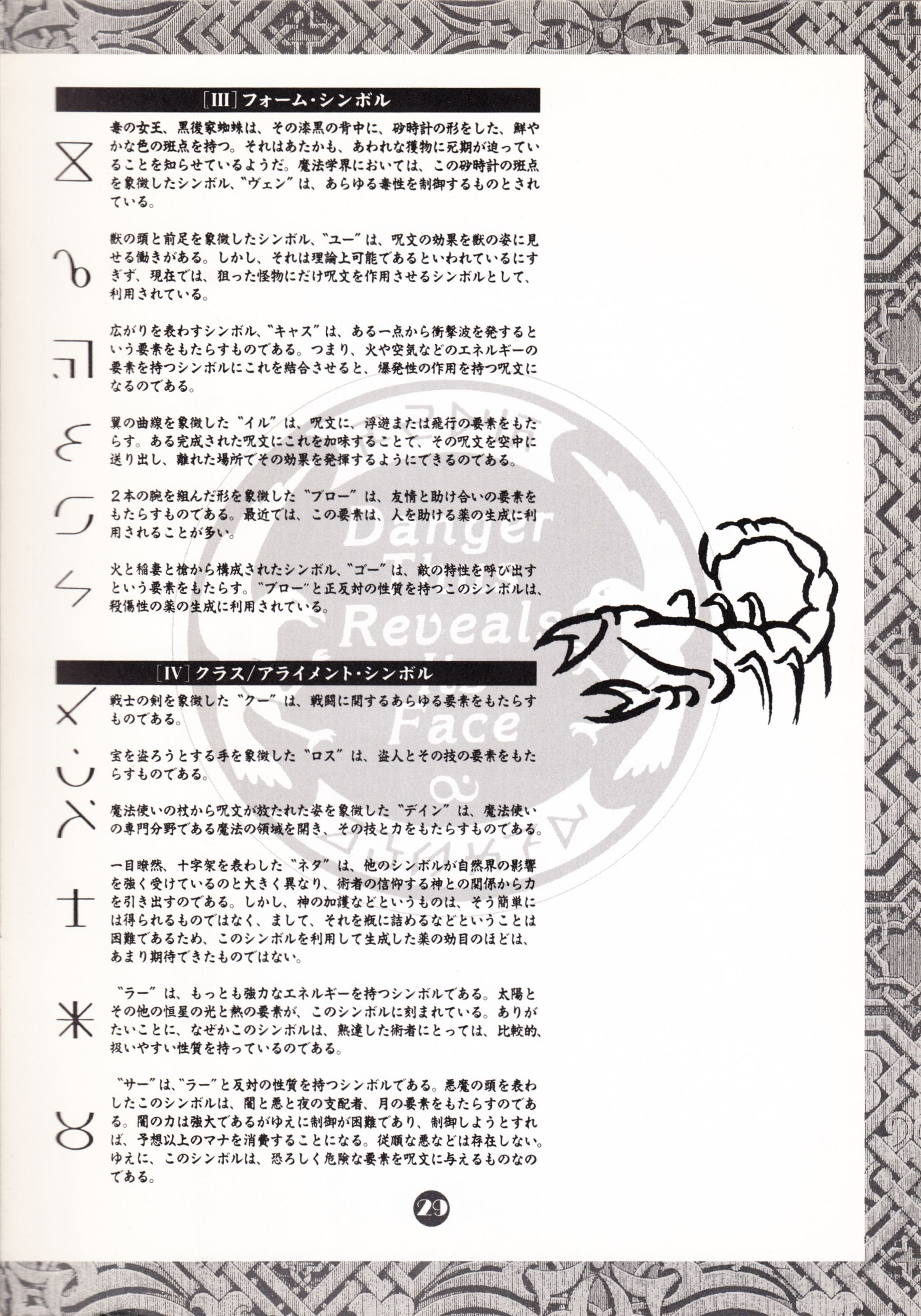 Game - Chaos Strikes Back - JP - FM Towns - The Guidance Of Adventure - Page 031 - Scan