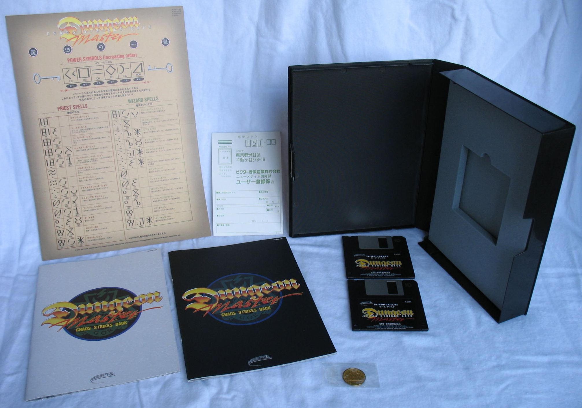 Game - Chaos Strikes Back - JP - PC-9801 - 3.5-inch - All - Overview - Photo