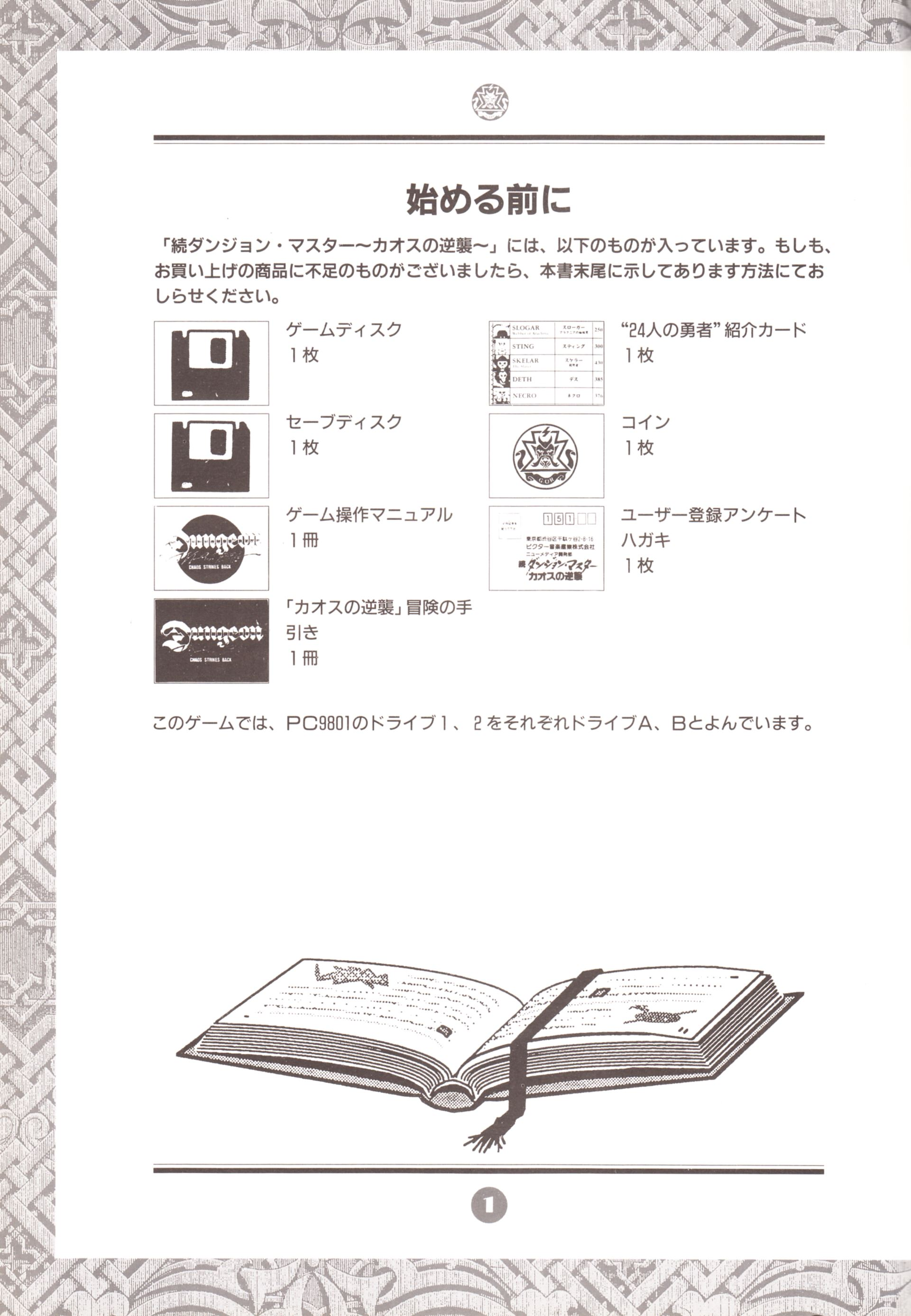 Game - Chaos Strikes Back - JP - PC-9801 - 3-5-inch - An Operation Manual - Page 004 - Scan