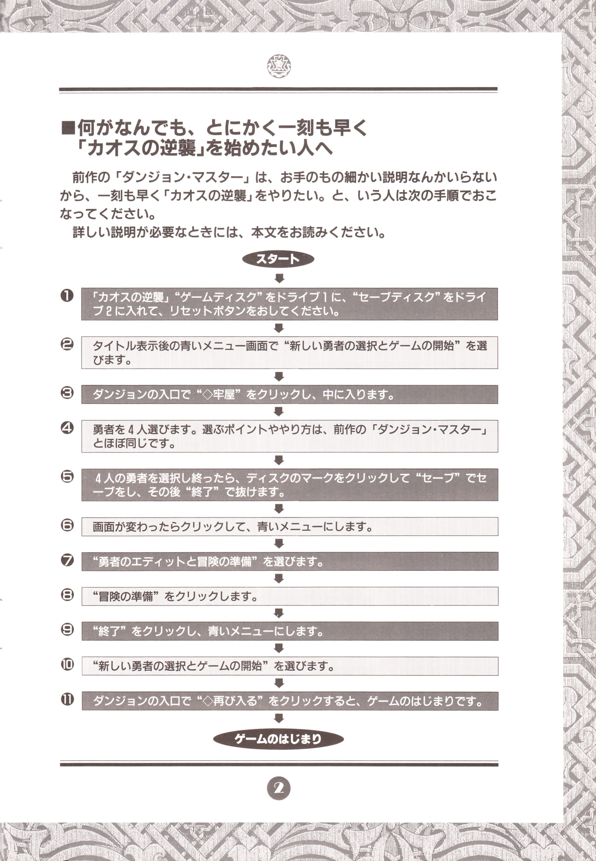 Game - Chaos Strikes Back - JP - PC-9801 - 3-5-inch - An Operation Manual - Page 005 - Scan