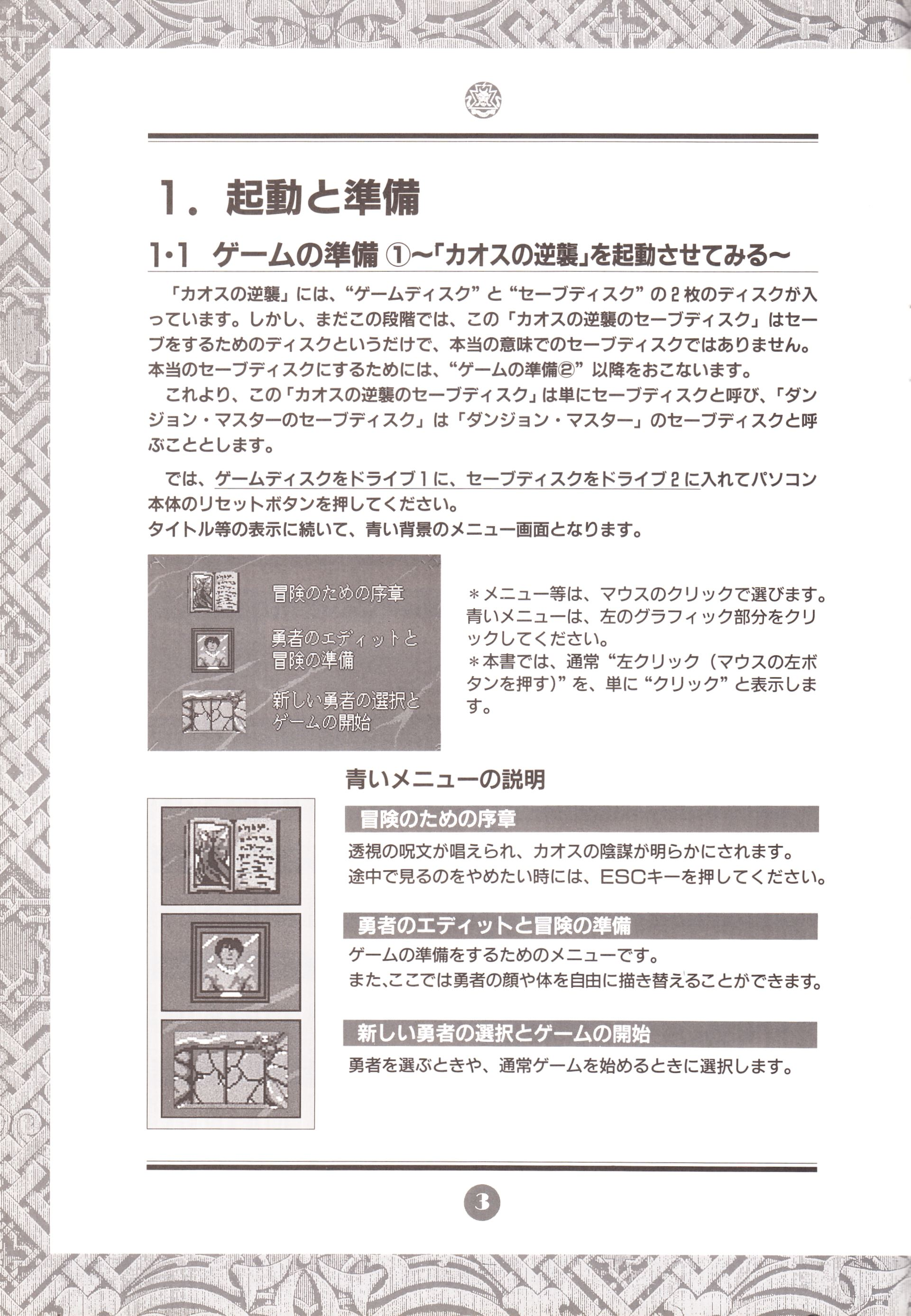 Game - Chaos Strikes Back - JP - PC-9801 - 3-5-inch - An Operation Manual - Page 006 - Scan