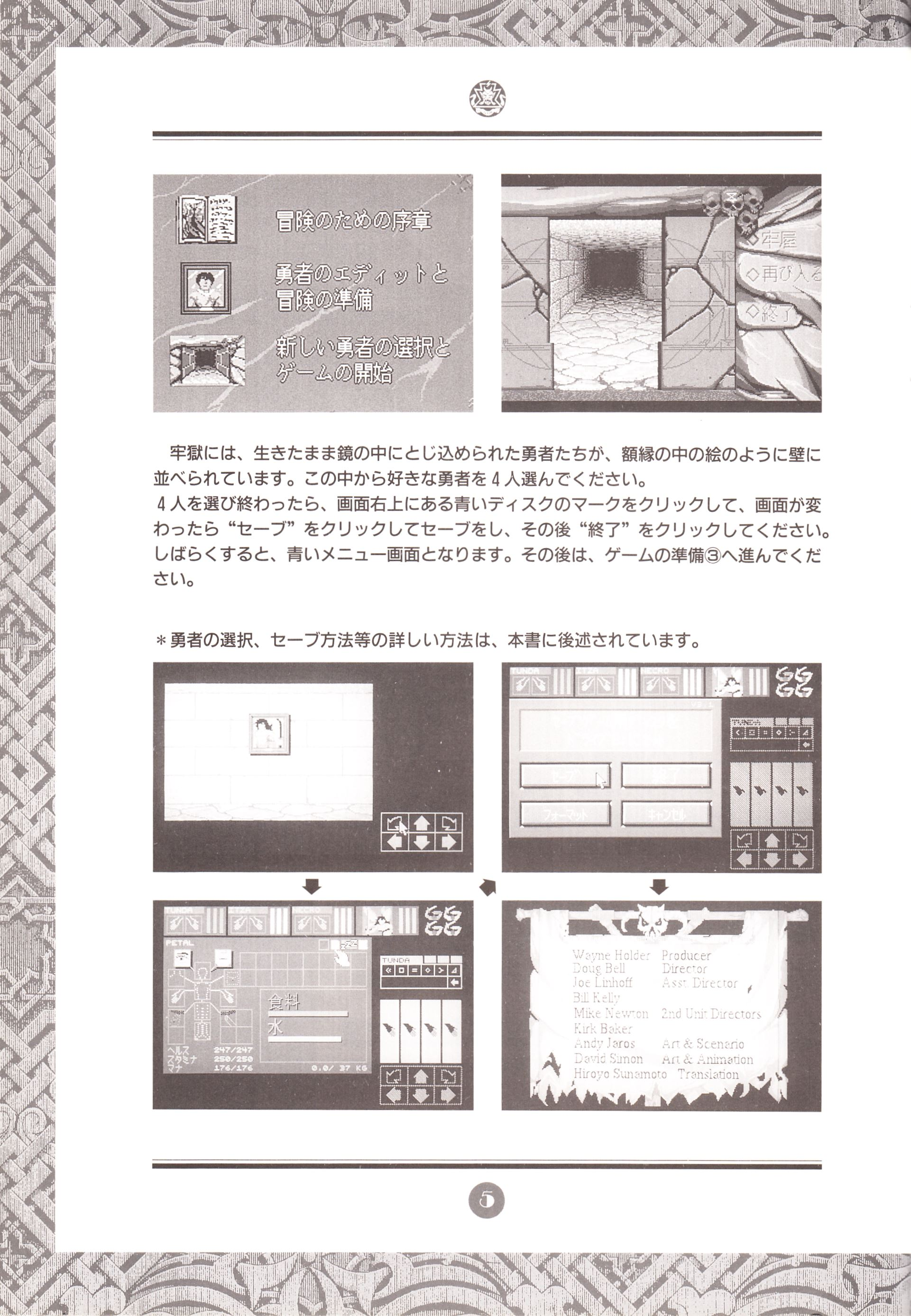 Game - Chaos Strikes Back - JP - PC-9801 - 3-5-inch - An Operation Manual - Page 008 - Scan