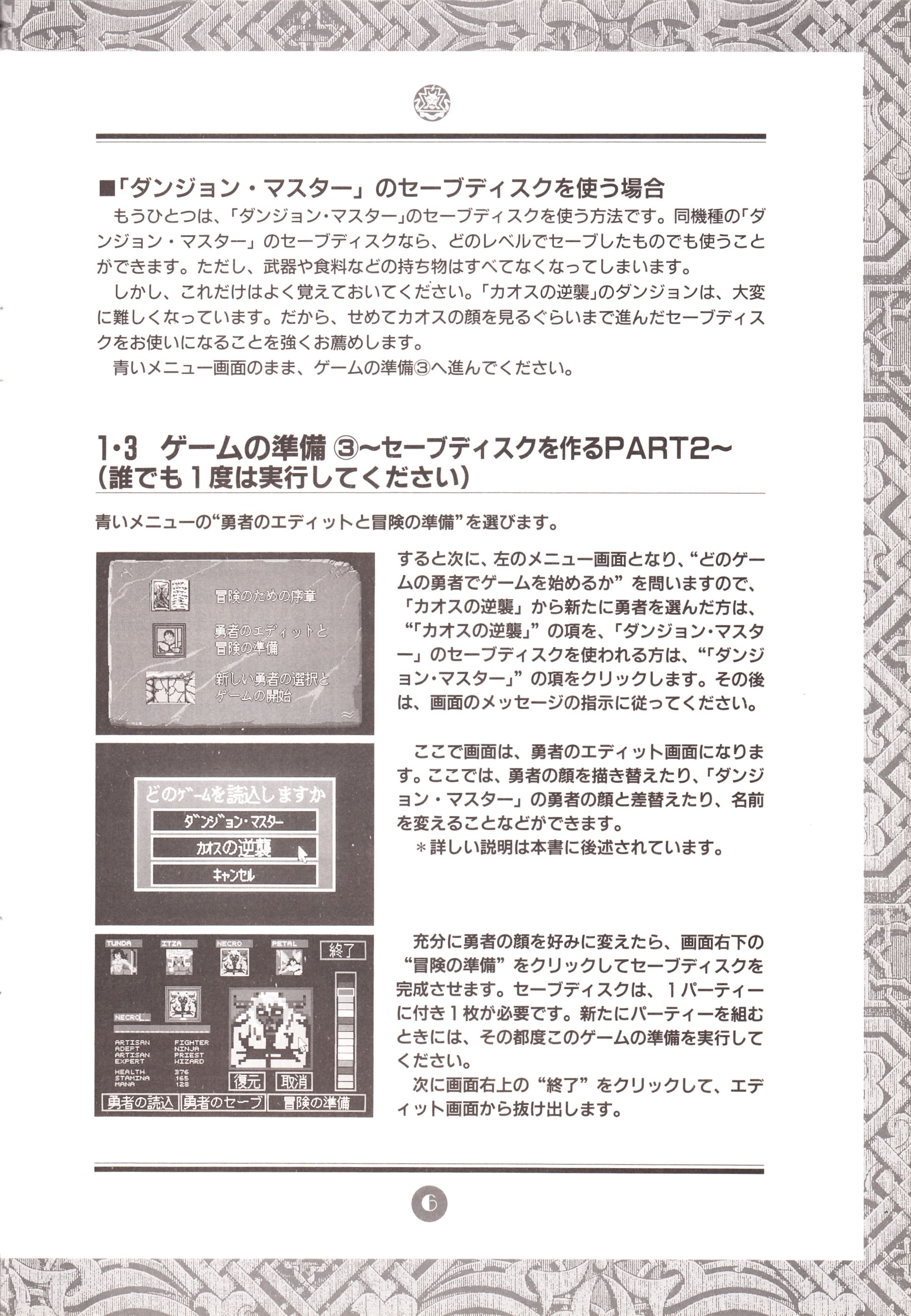 Game - Chaos Strikes Back - JP - PC-9801 - 3-5-inch - An Operation Manual - Page 009 - Scan