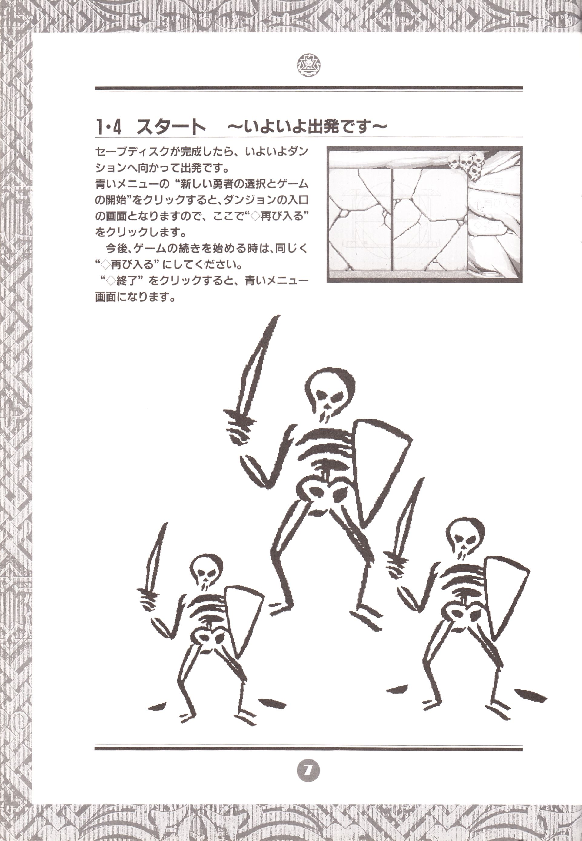 Game - Chaos Strikes Back - JP - PC-9801 - 3-5-inch - An Operation Manual - Page 010 - Scan