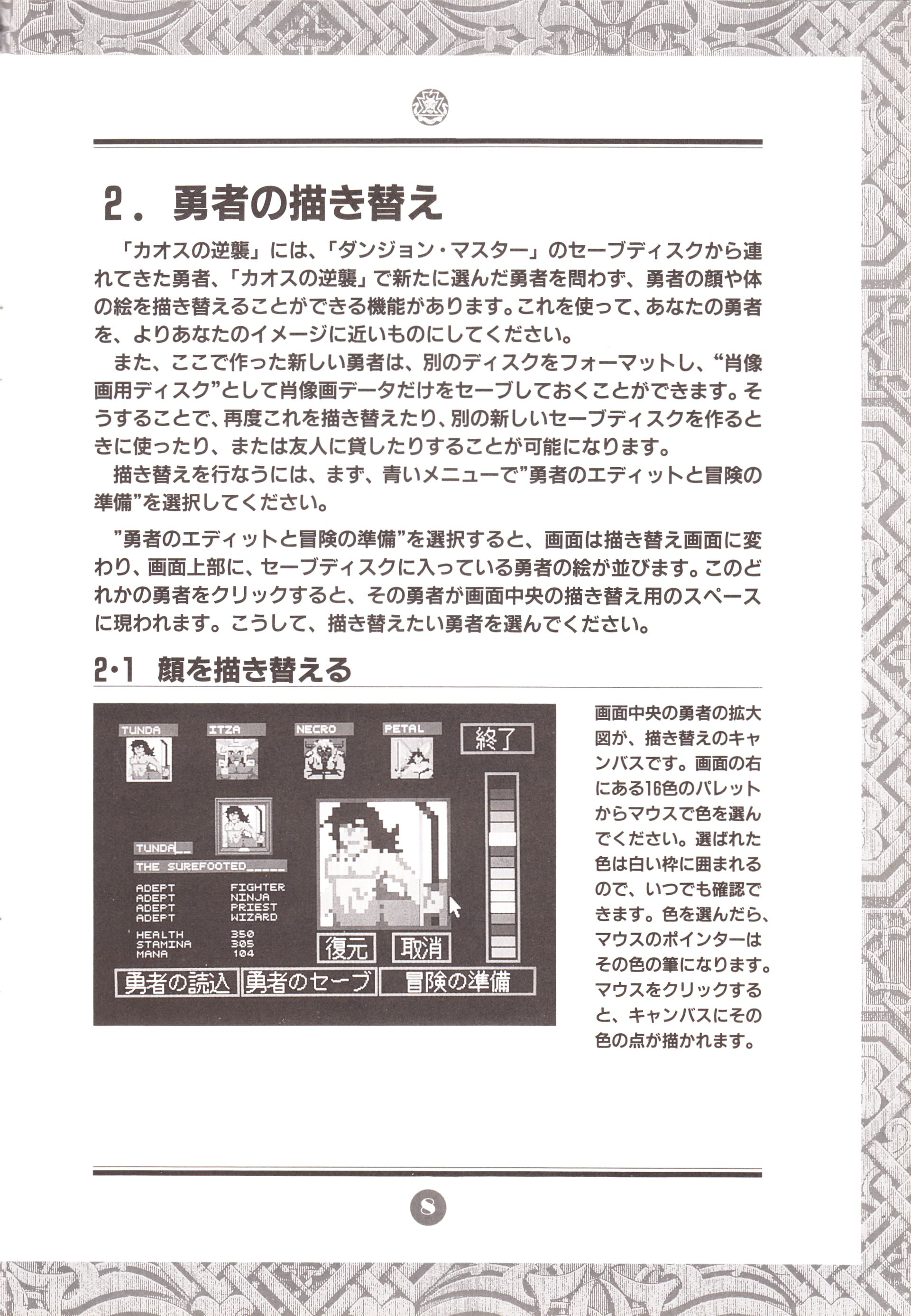 Game - Chaos Strikes Back - JP - PC-9801 - 3-5-inch - An Operation Manual - Page 011 - Scan