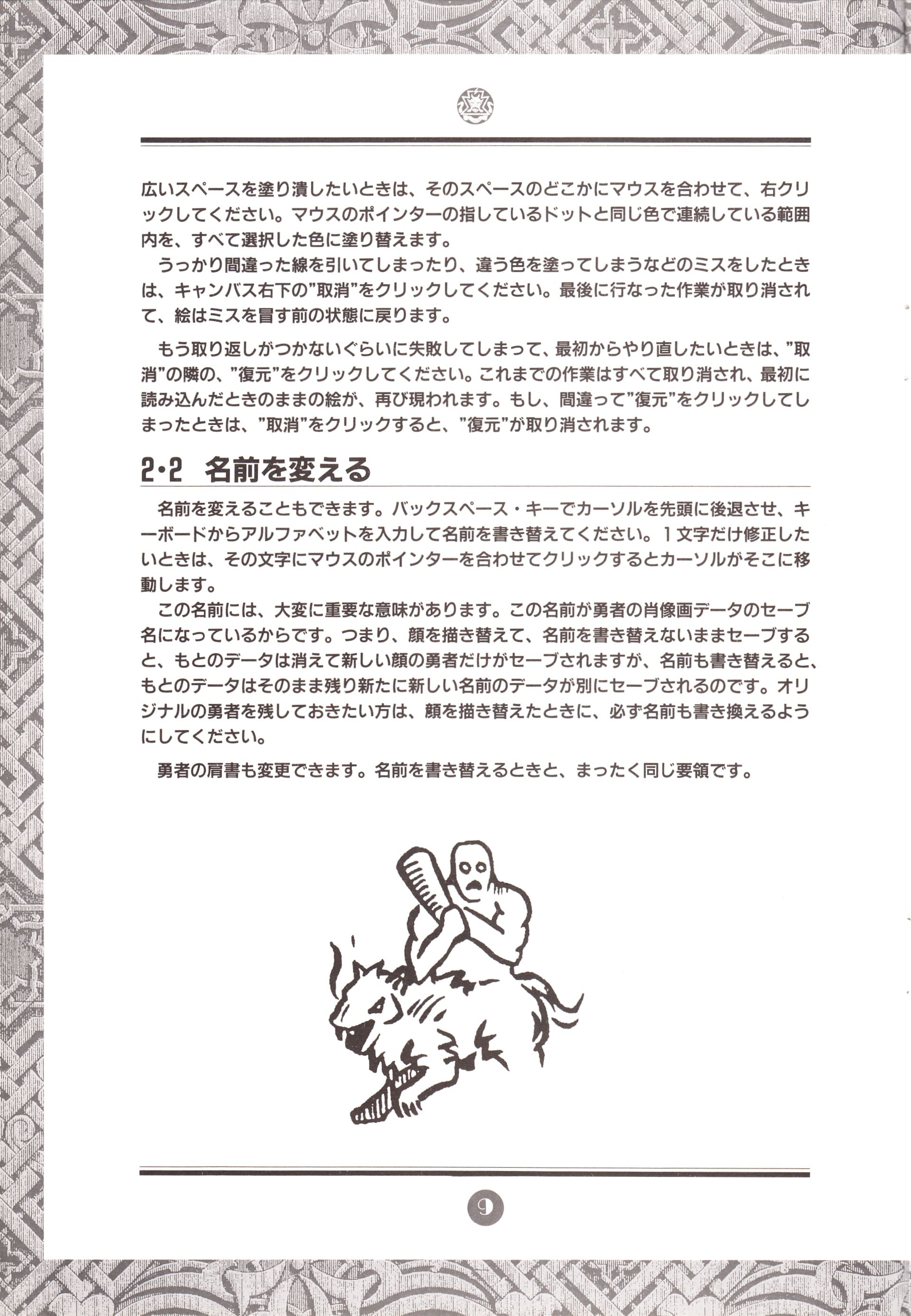 Game - Chaos Strikes Back - JP - PC-9801 - 3-5-inch - An Operation Manual - Page 012 - Scan