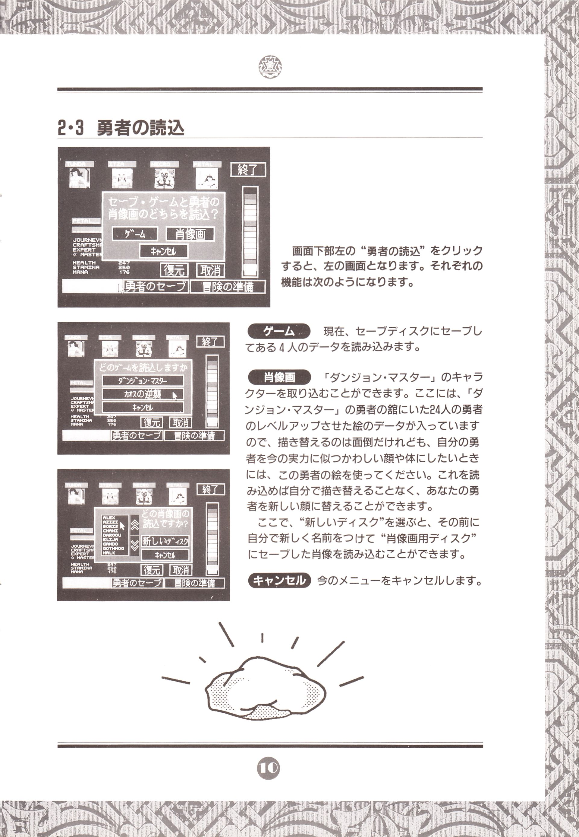 Game - Chaos Strikes Back - JP - PC-9801 - 3-5-inch - An Operation Manual - Page 013 - Scan