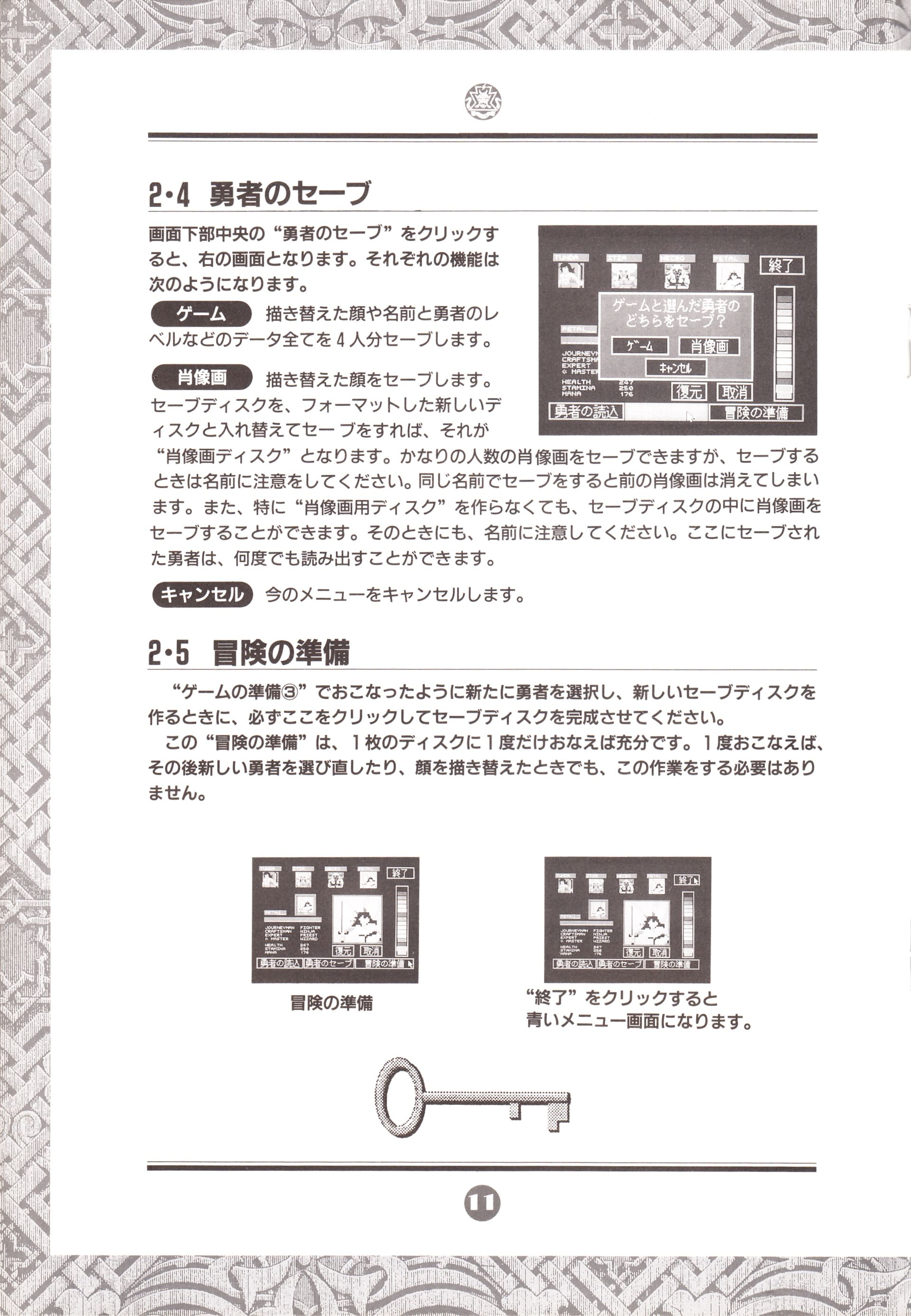 Game - Chaos Strikes Back - JP - PC-9801 - 3-5-inch - An Operation Manual - Page 014 - Scan