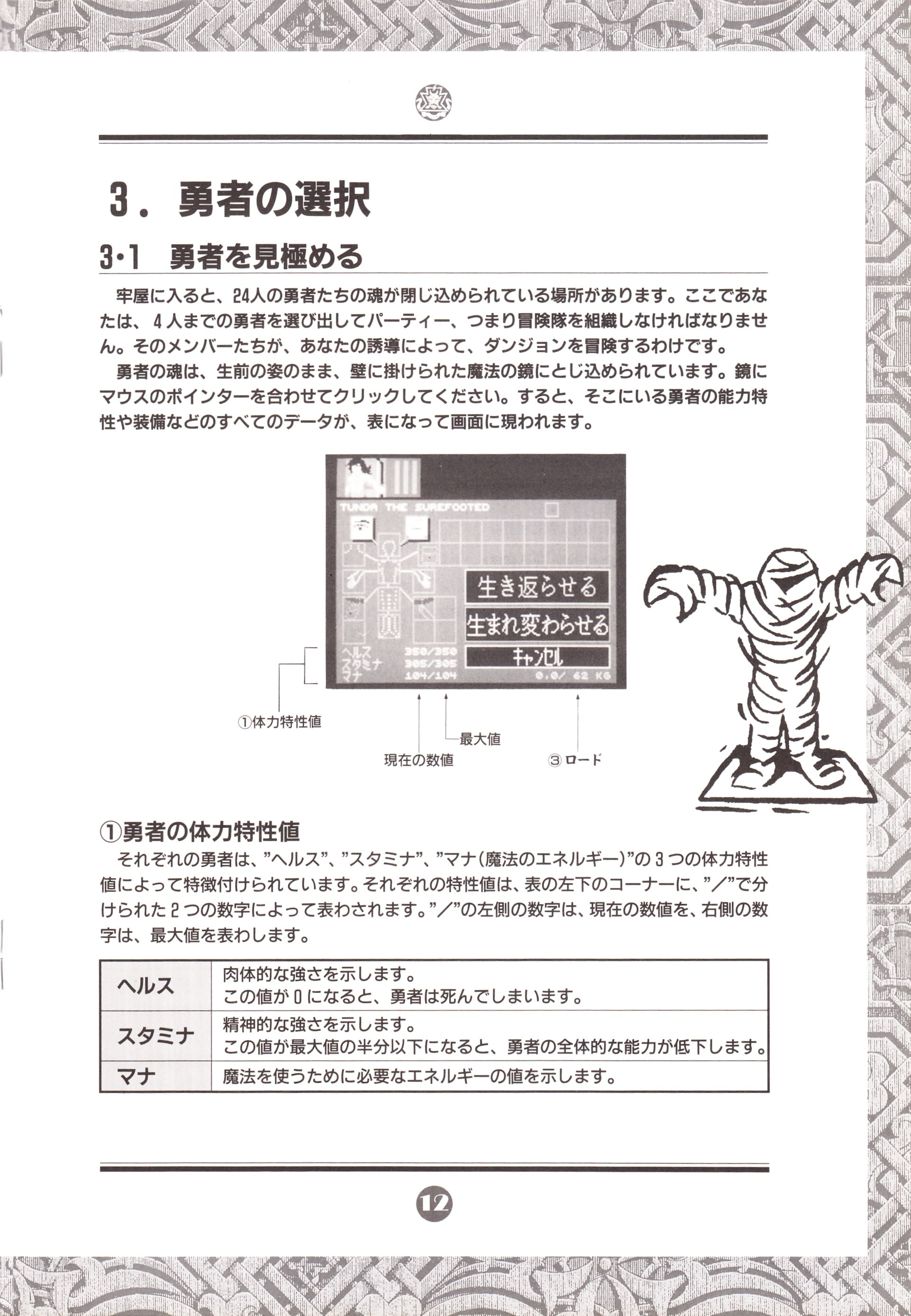 Game - Chaos Strikes Back - JP - PC-9801 - 3-5-inch - An Operation Manual - Page 015 - Scan