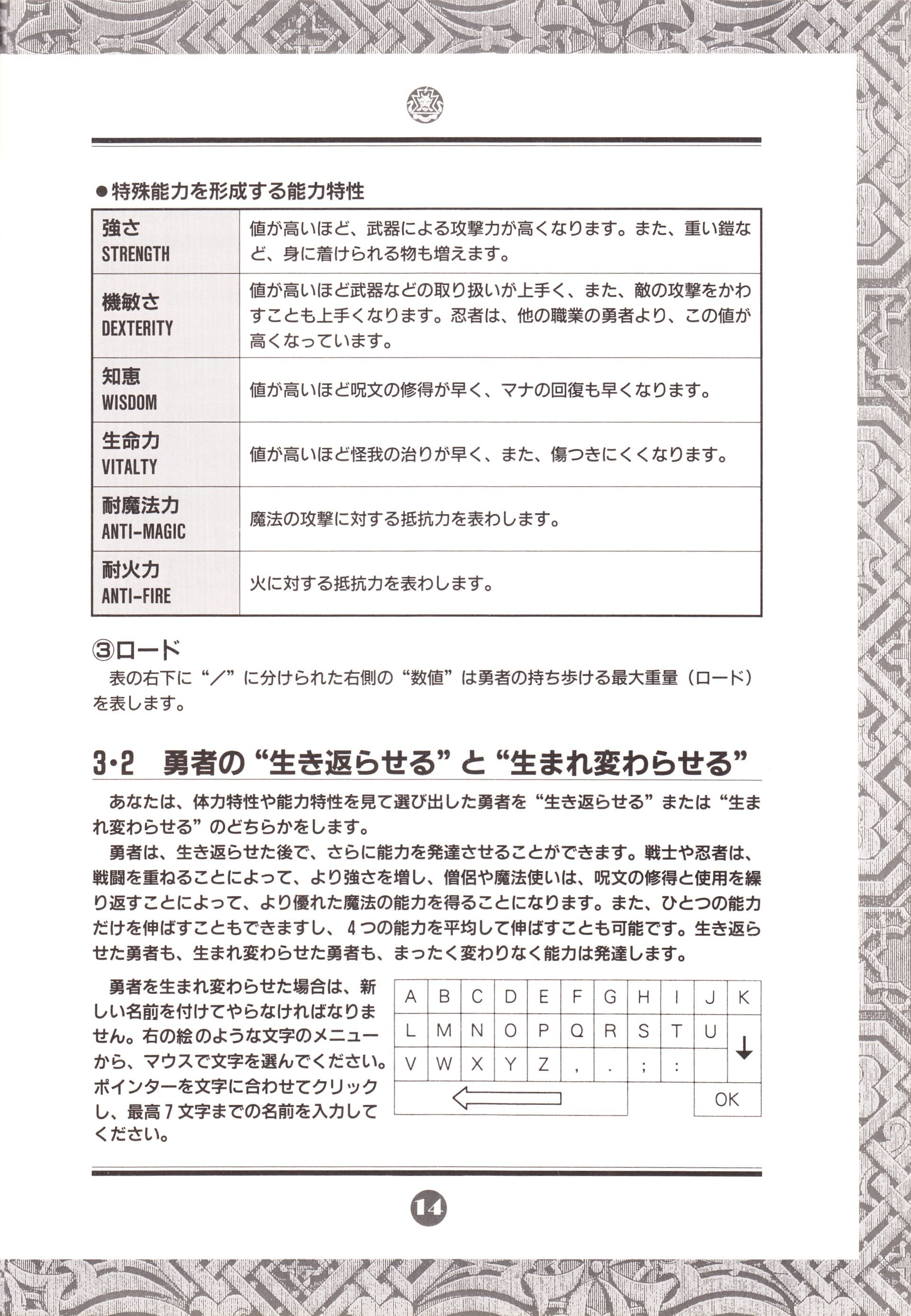 Game - Chaos Strikes Back - JP - PC-9801 - 3-5-inch - An Operation Manual - Page 017 - Scan