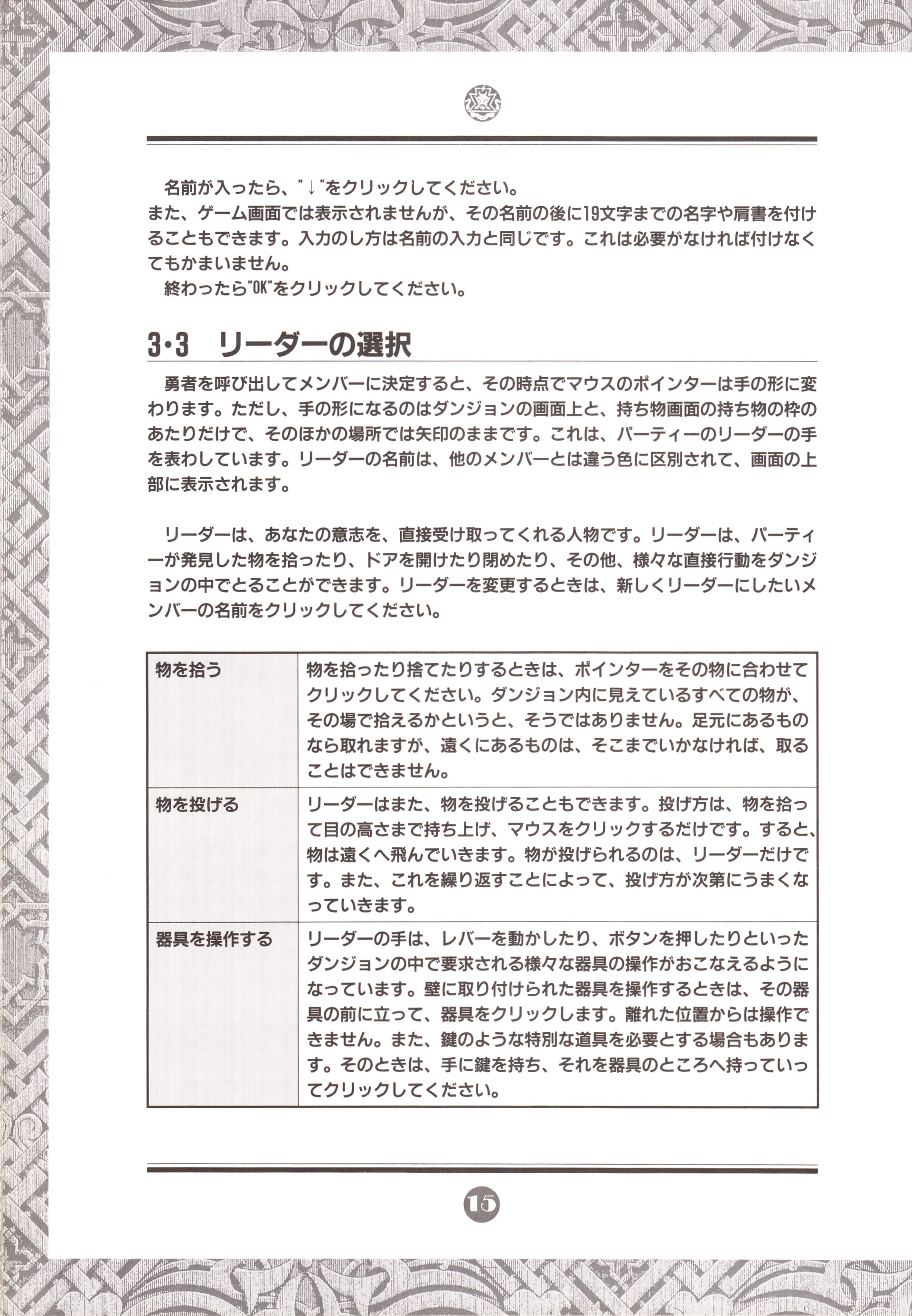 Game - Chaos Strikes Back - JP - PC-9801 - 3-5-inch - An Operation Manual - Page 018 - Scan