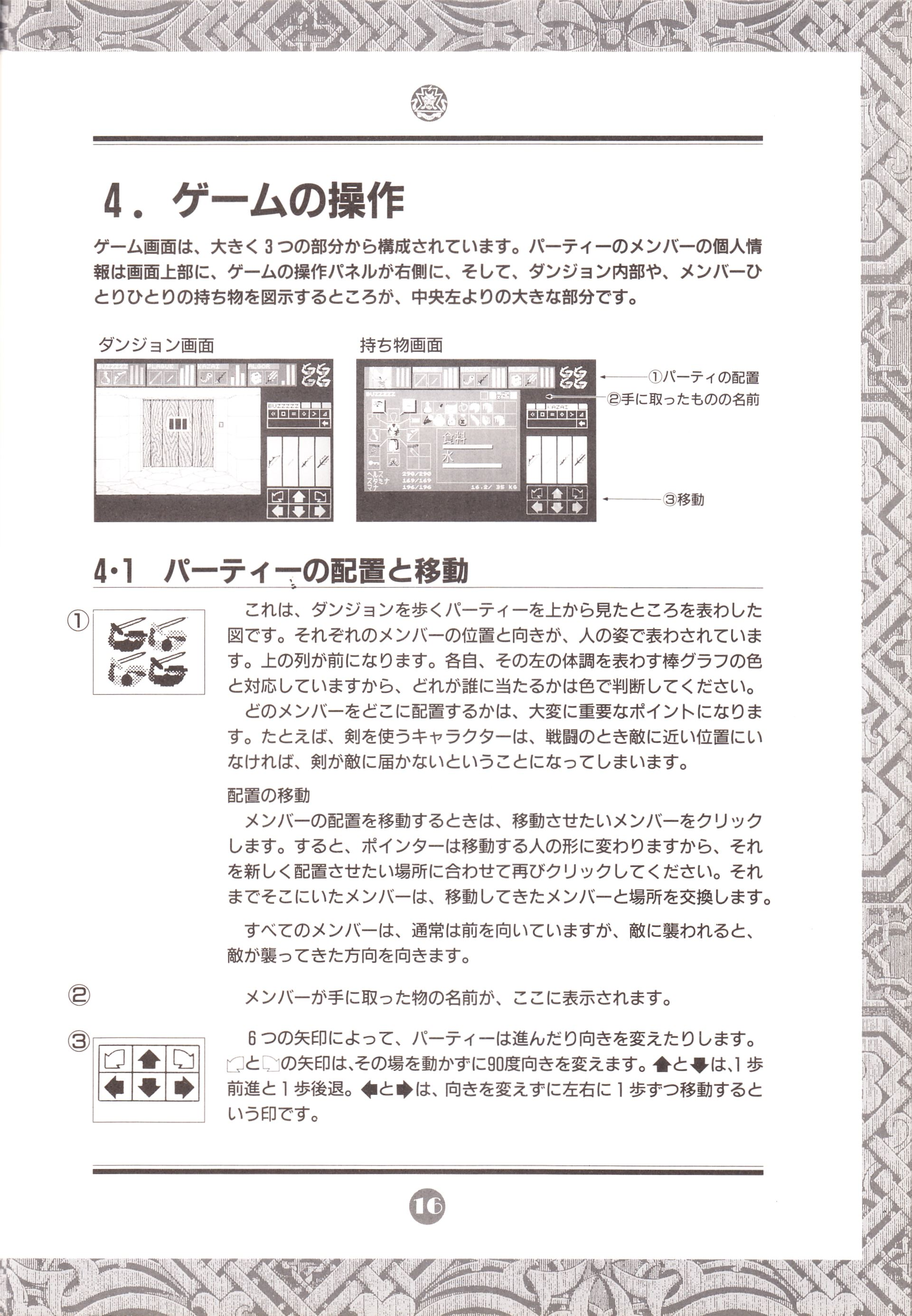 Game - Chaos Strikes Back - JP - PC-9801 - 3-5-inch - An Operation Manual - Page 019 - Scan