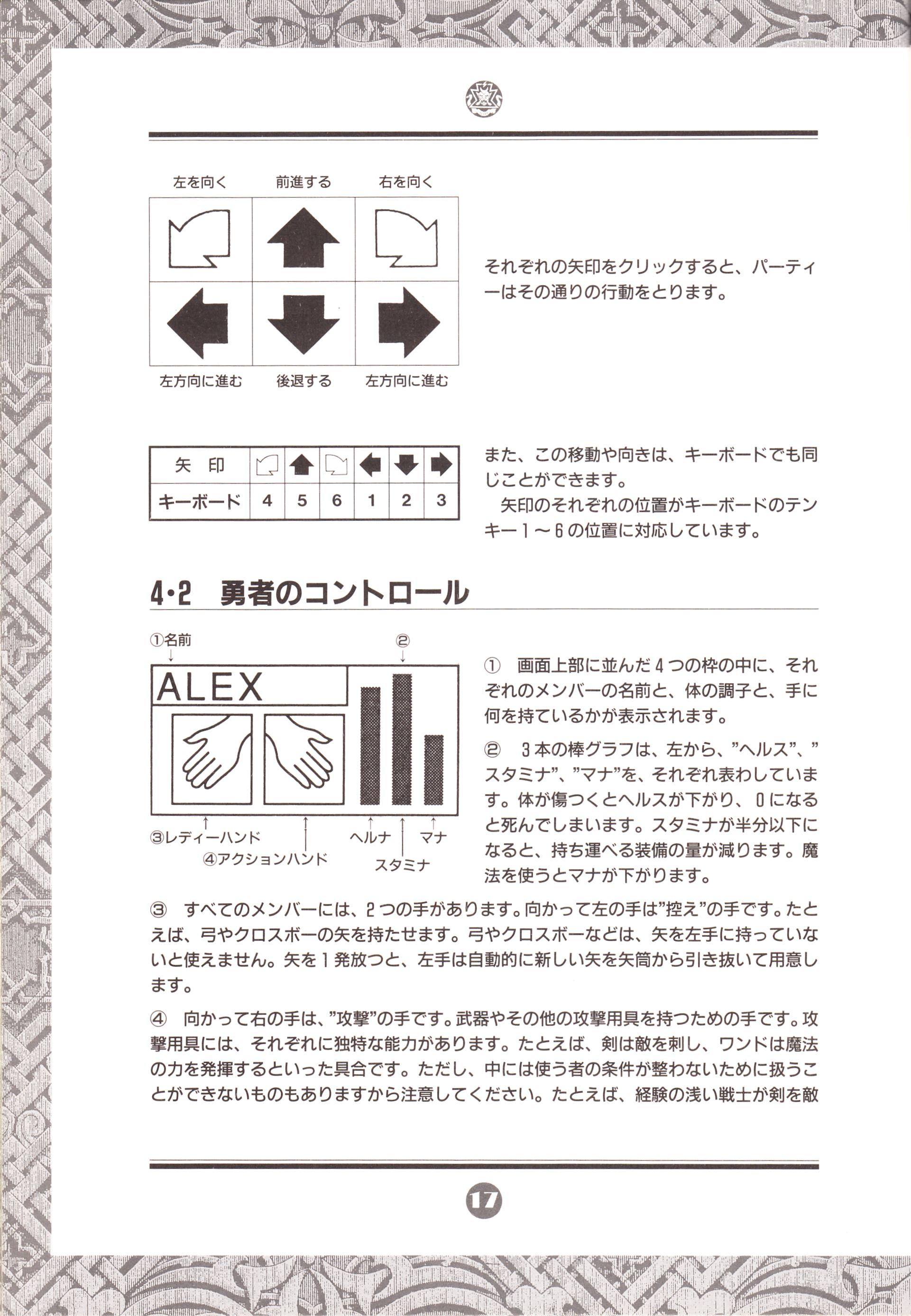 Game - Chaos Strikes Back - JP - PC-9801 - 3-5-inch - An Operation Manual - Page 020 - Scan