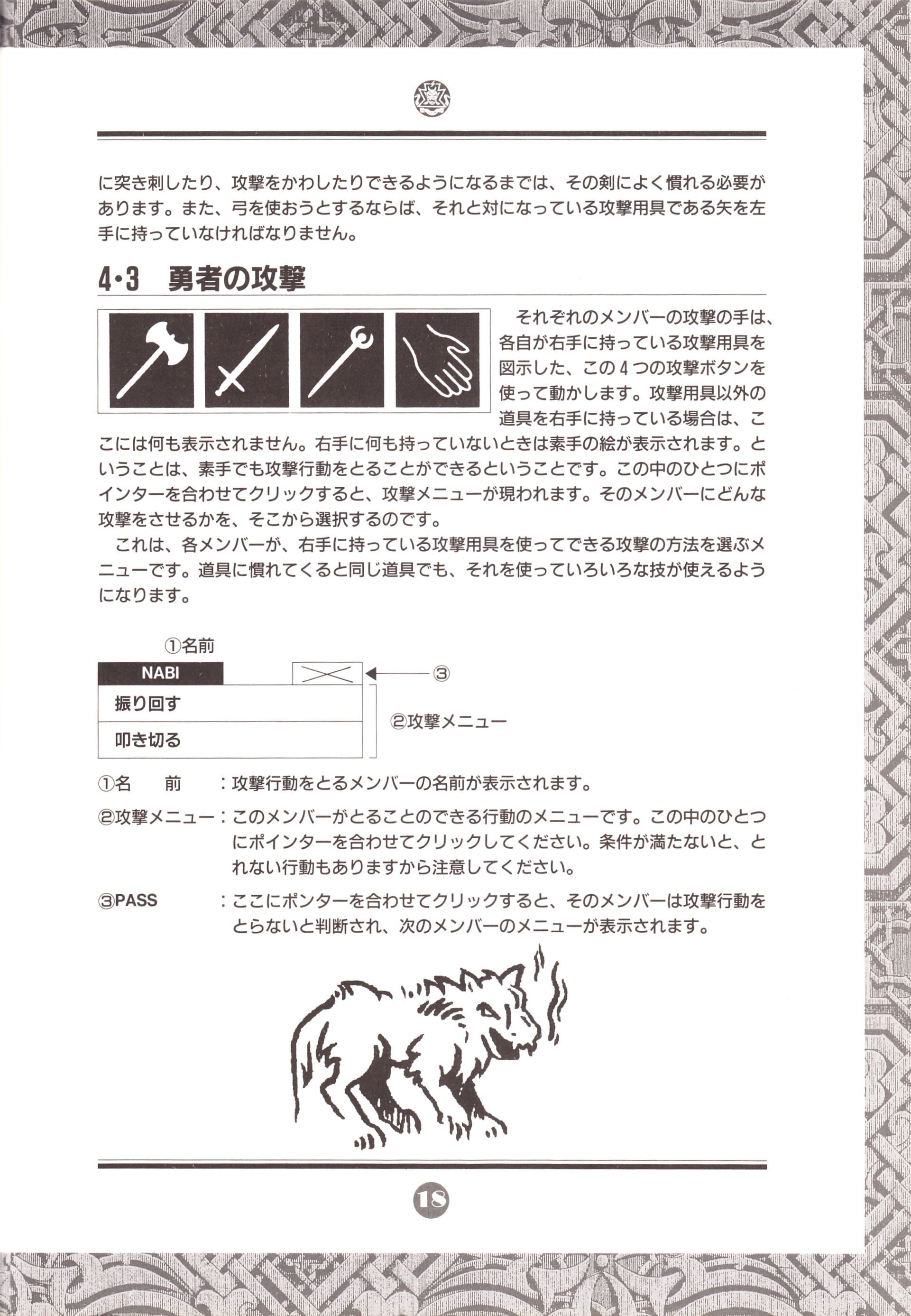 Game - Chaos Strikes Back - JP - PC-9801 - 3-5-inch - An Operation Manual - Page 021 - Scan
