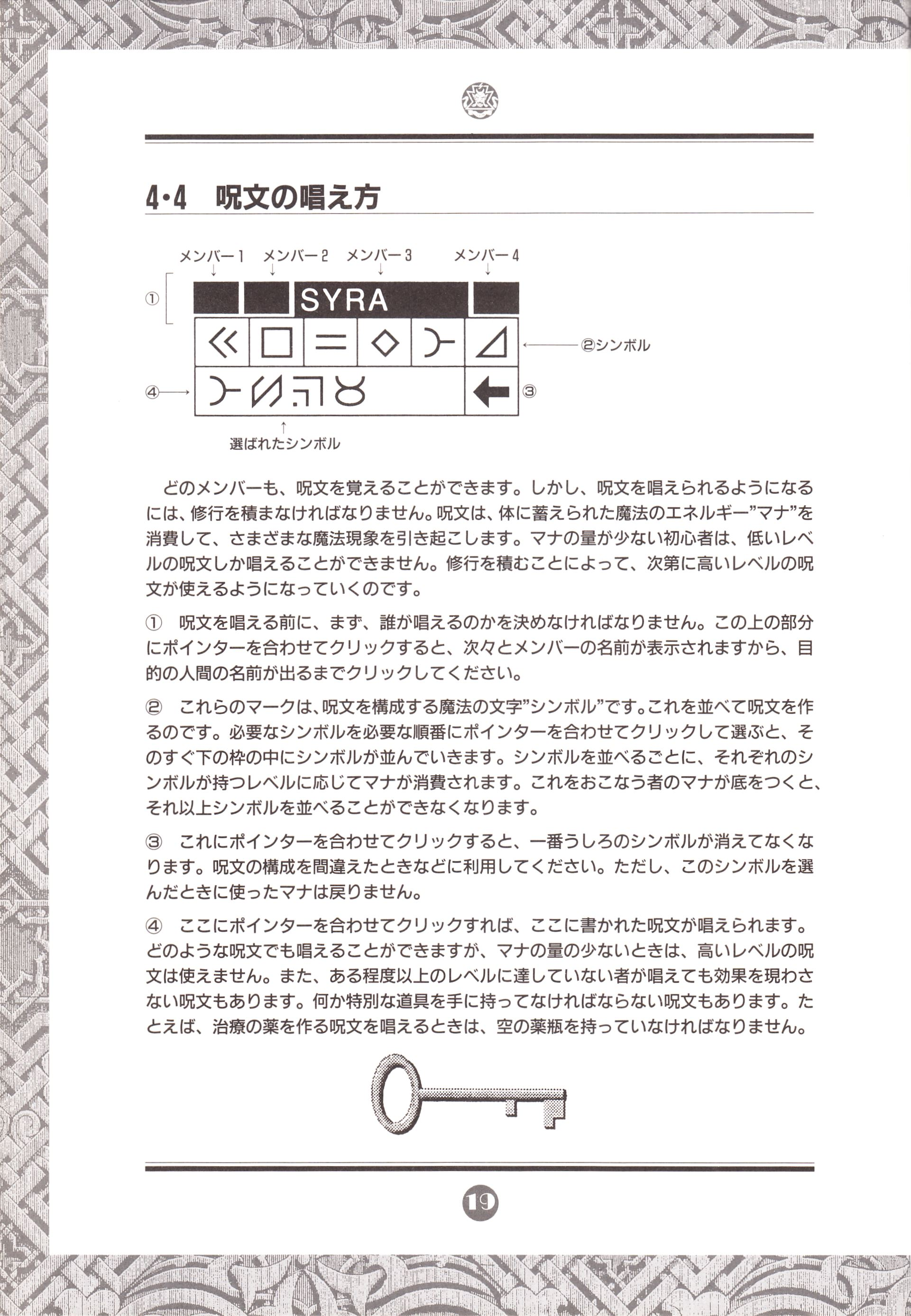 Game - Chaos Strikes Back - JP - PC-9801 - 3-5-inch - An Operation Manual - Page 022 - Scan