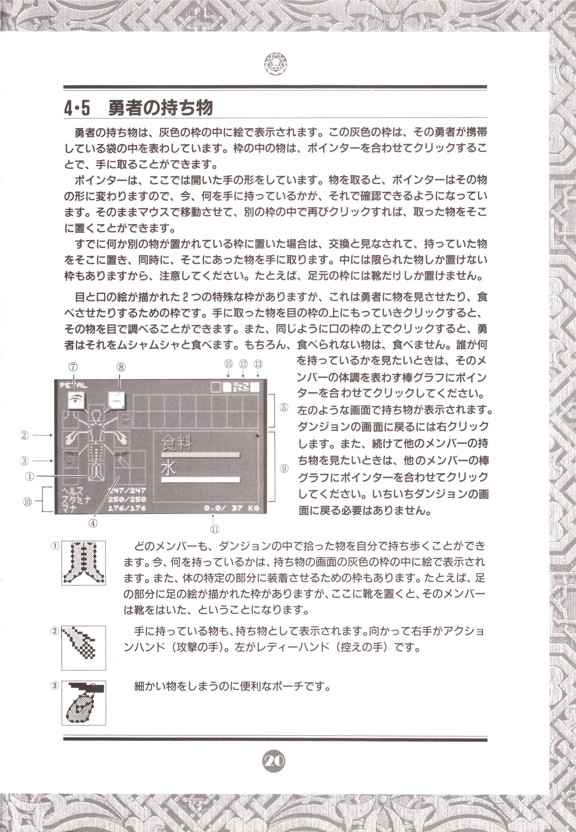 Game - Chaos Strikes Back - JP - PC-9801 - 3-5-inch - An Operation Manual - Page 023 - Scan