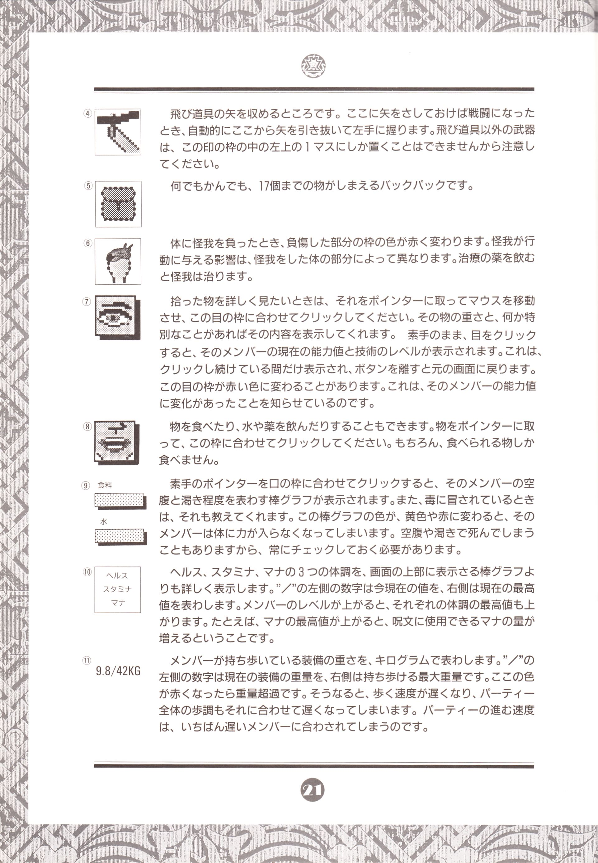 Game - Chaos Strikes Back - JP - PC-9801 - 3-5-inch - An Operation Manual - Page 024 - Scan