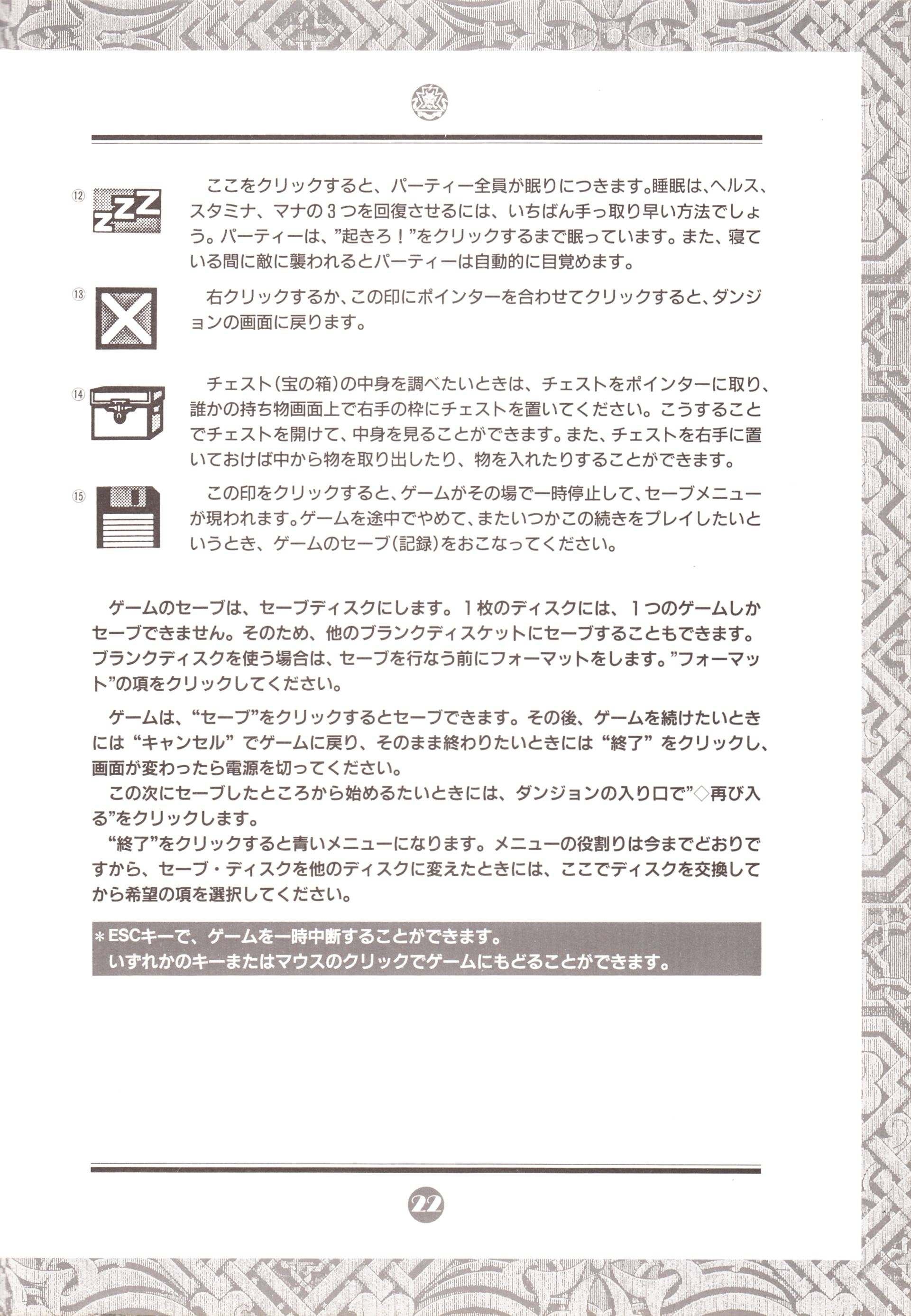 Game - Chaos Strikes Back - JP - PC-9801 - 3-5-inch - An Operation Manual - Page 025 - Scan