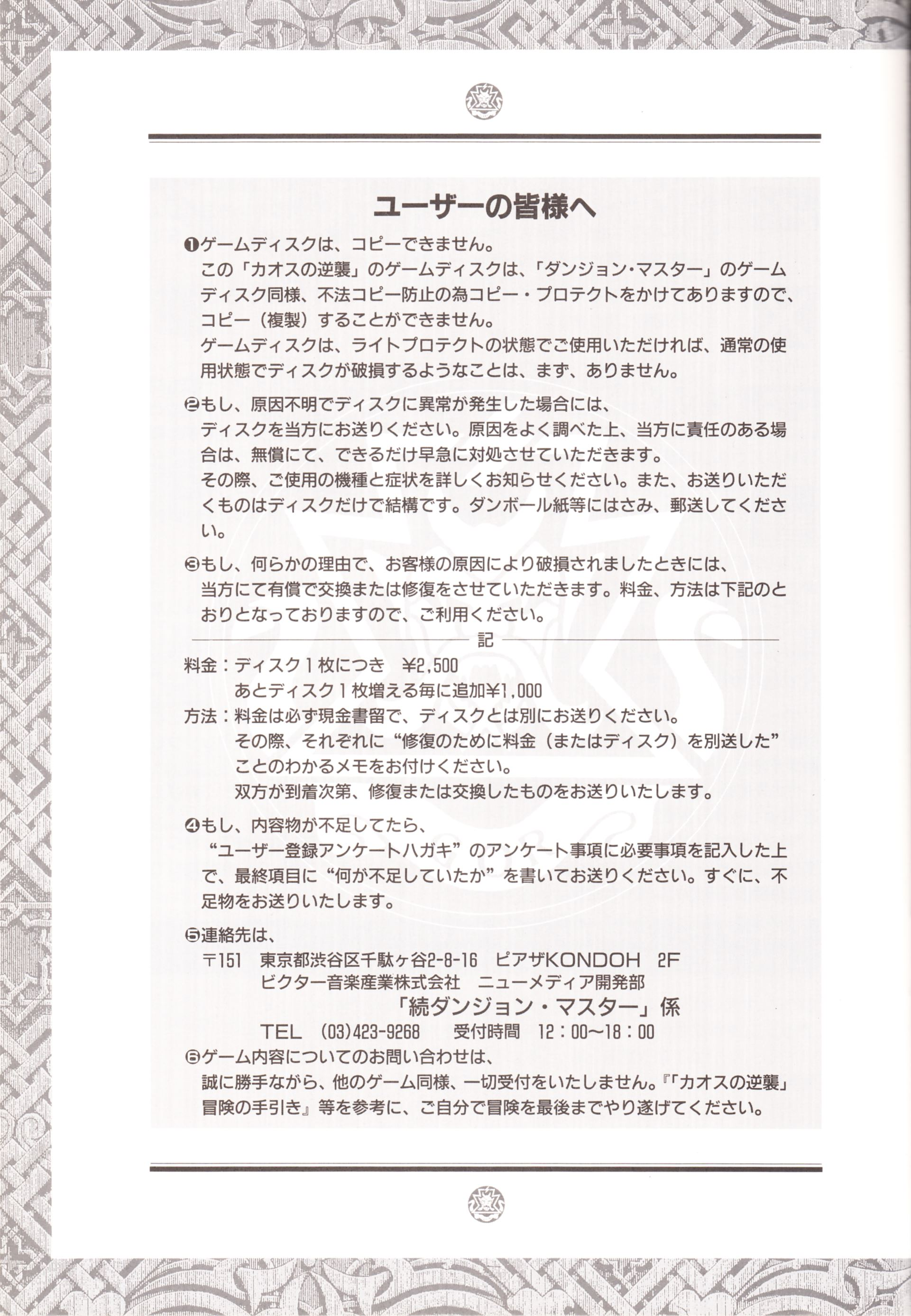 Game - Chaos Strikes Back - JP - PC-9801 - 3-5-inch - An Operation Manual - Page 026 - Scan