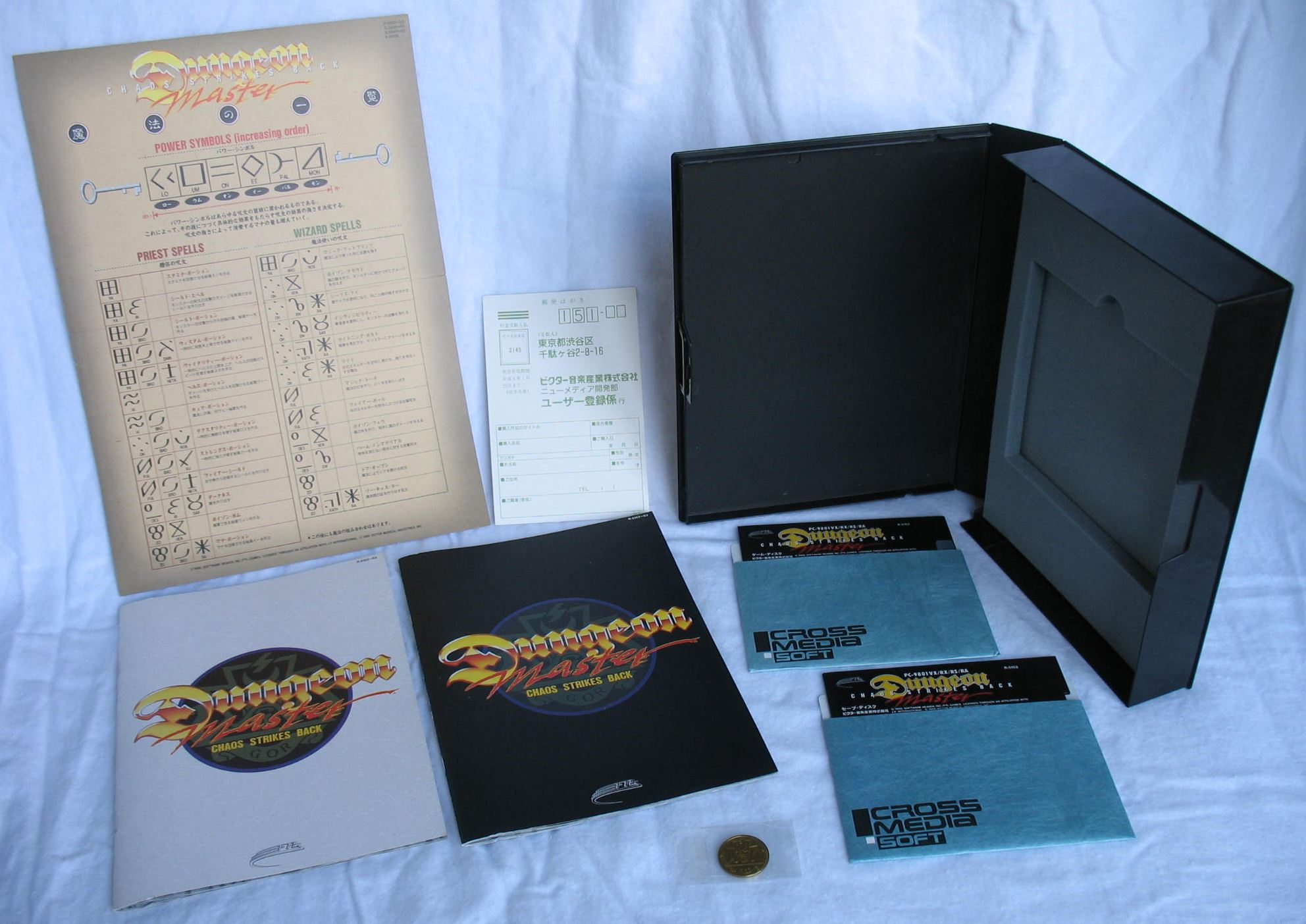 Game - Chaos Strikes Back - JP - PC-9801 - 5.25-inch - All - Overview - Photo