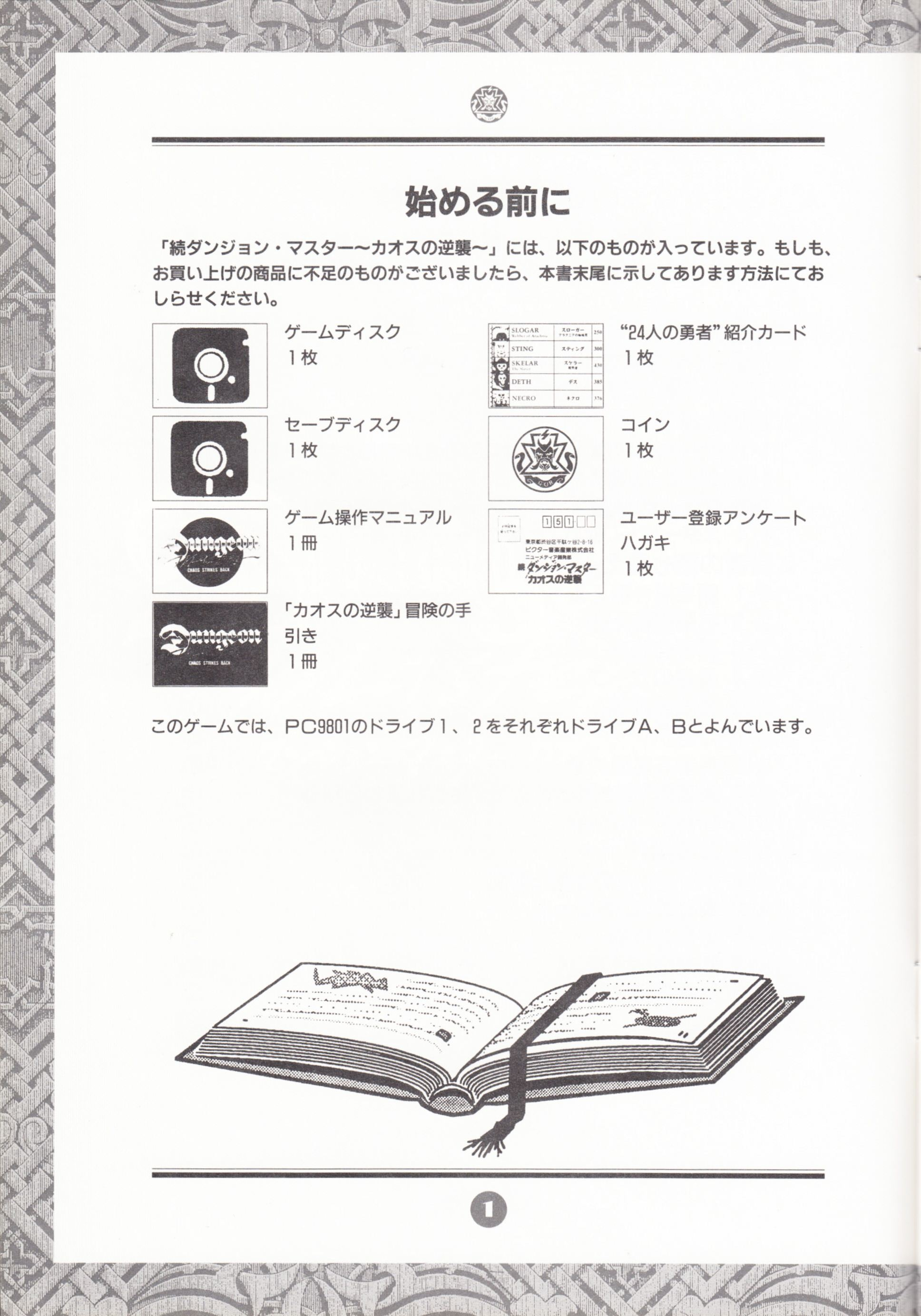 Game - Chaos Strikes Back - JP - PC-9801 - 5.25-inch - An Operation Manual - Page 004 - Scan