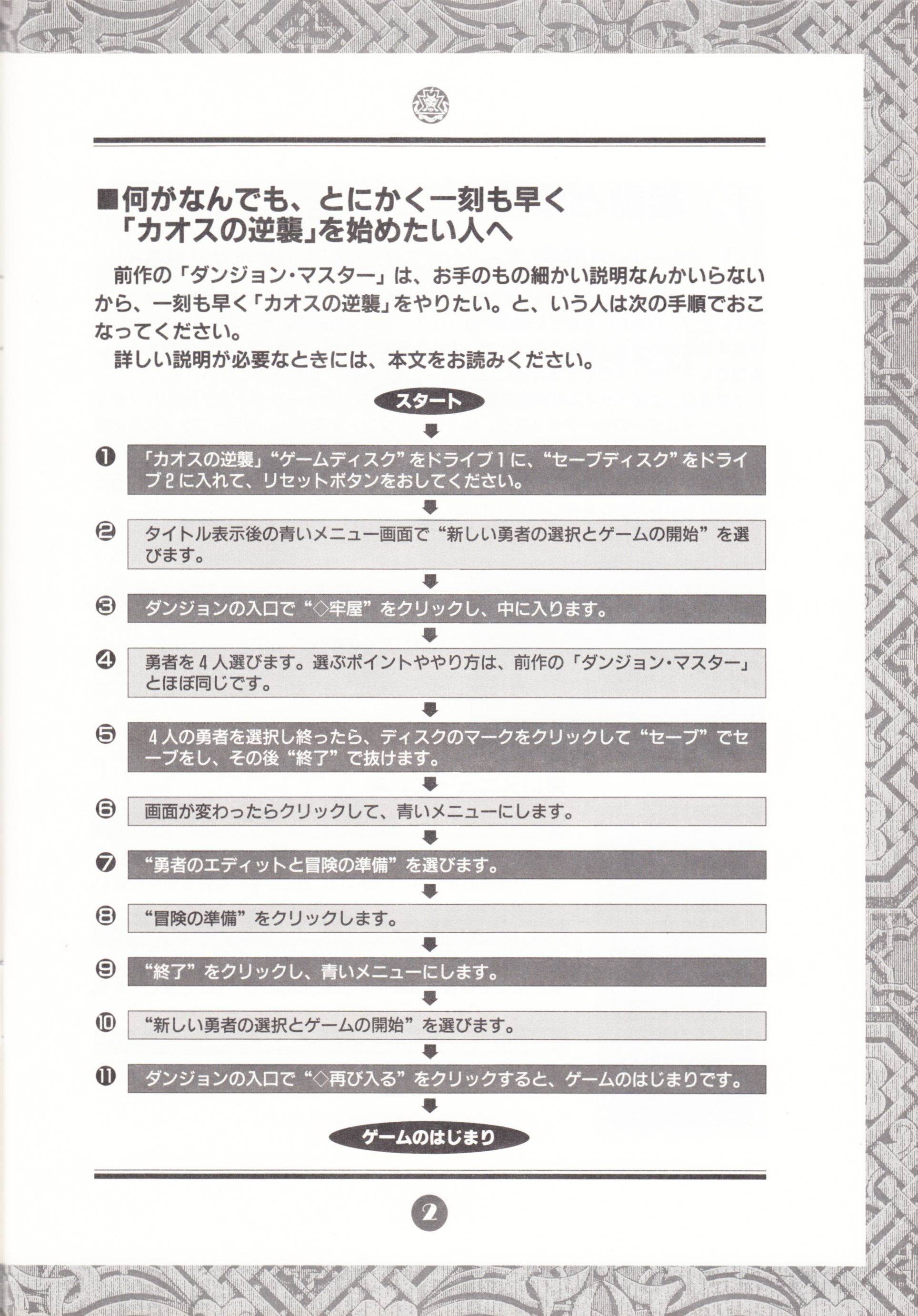 Game - Chaos Strikes Back - JP - PC-9801 - 5.25-inch - An Operation Manual - Page 005 - Scan