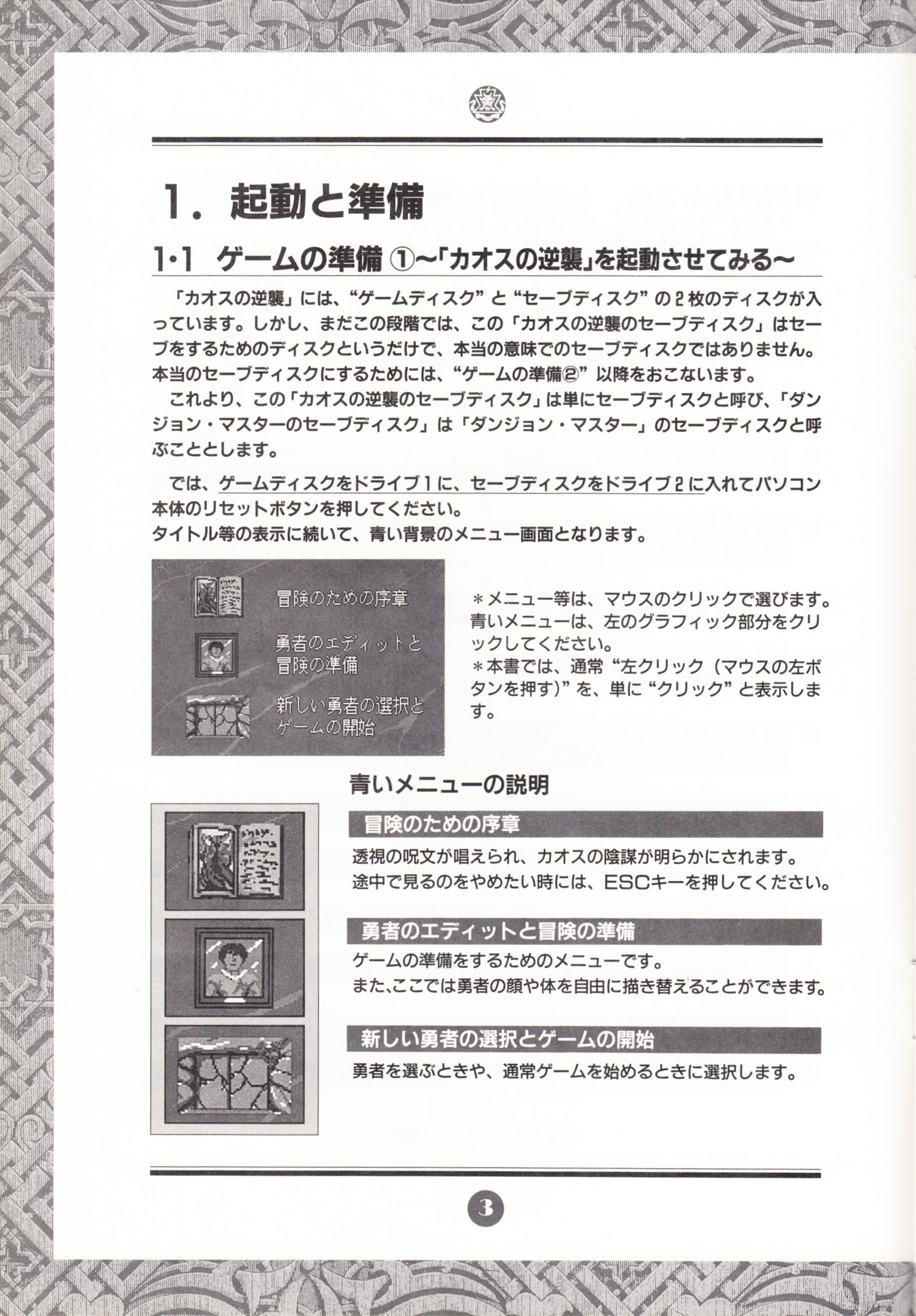 Game - Chaos Strikes Back - JP - PC-9801 - 5.25-inch - An Operation Manual - Page 006 - Scan