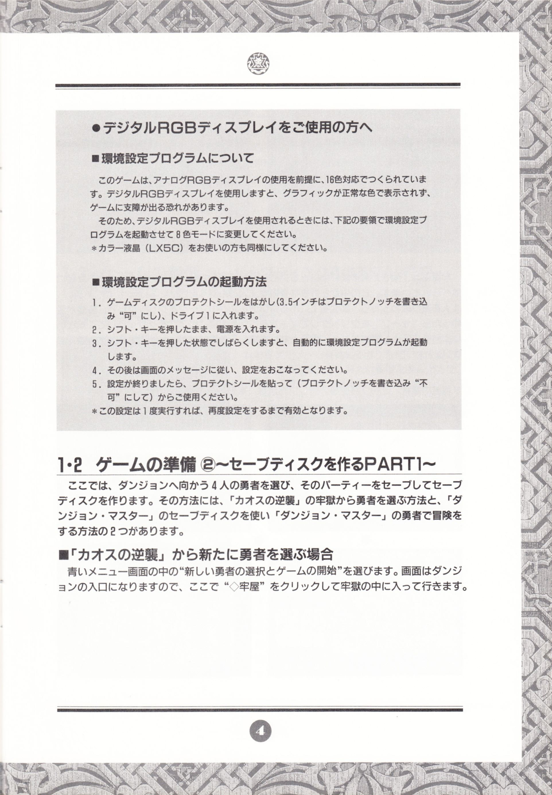 Game - Chaos Strikes Back - JP - PC-9801 - 5.25-inch - An Operation Manual - Page 007 - Scan