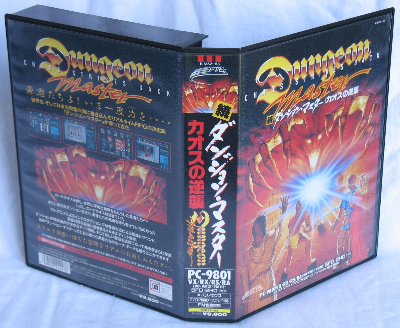 Game - Chaos Strikes Back - JP - PC-9801 - 5.25-inch - Box - Front Back Left Top - Photo