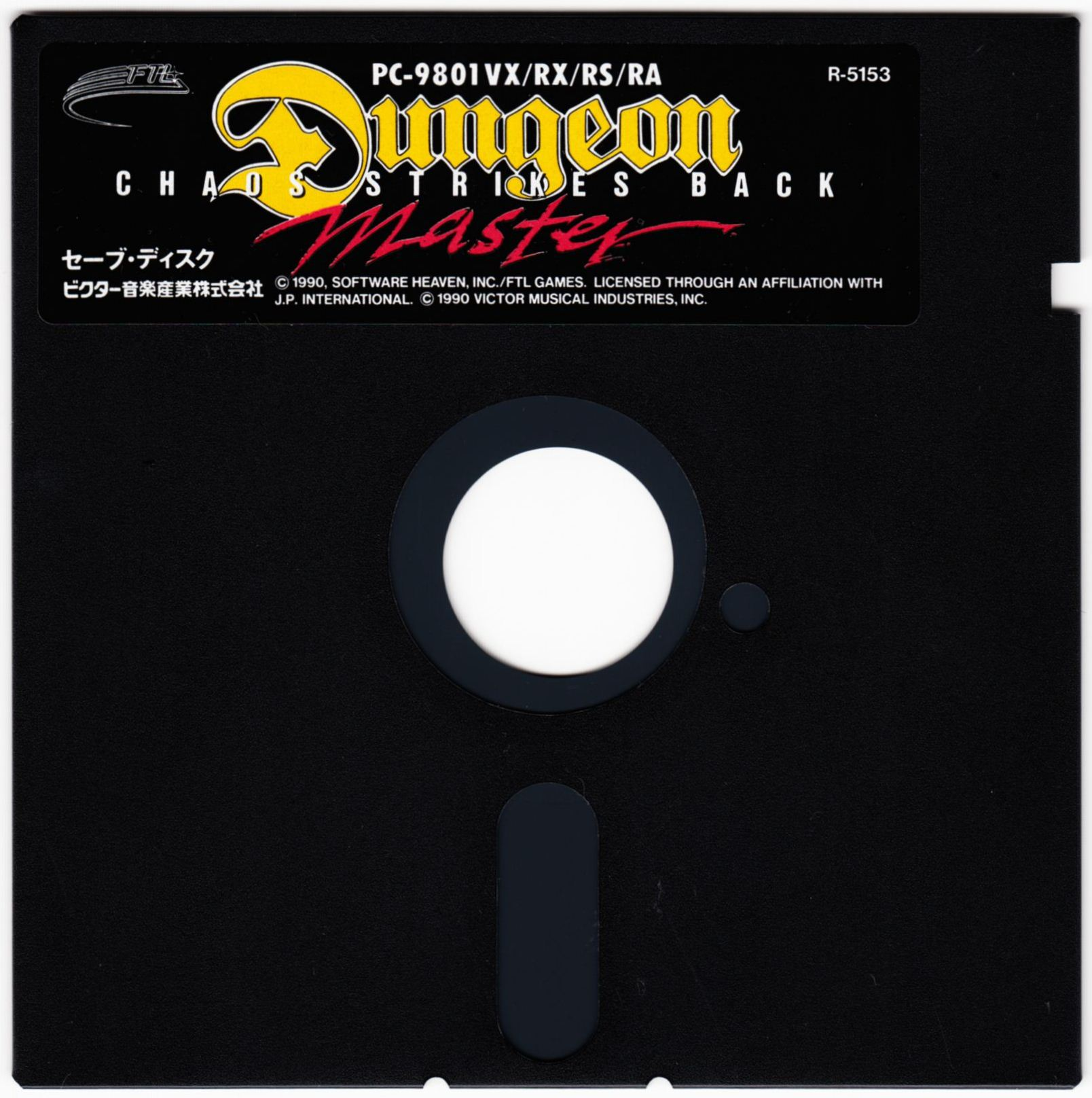 Game - Chaos Strikes Back - JP - PC-9801 - 5.25-inch - Save Disk - Front - Scan