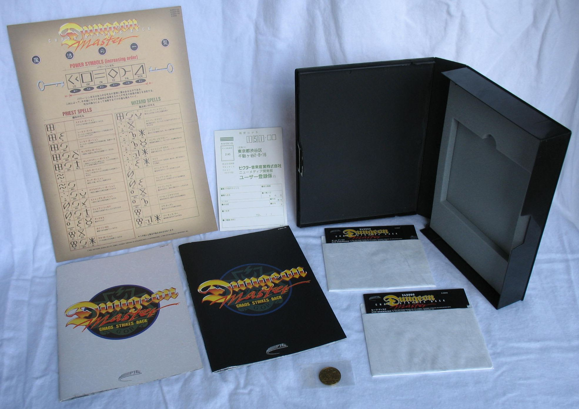 Game - Chaos Strikes Back - JP - X68000 - All - Overview - Photo