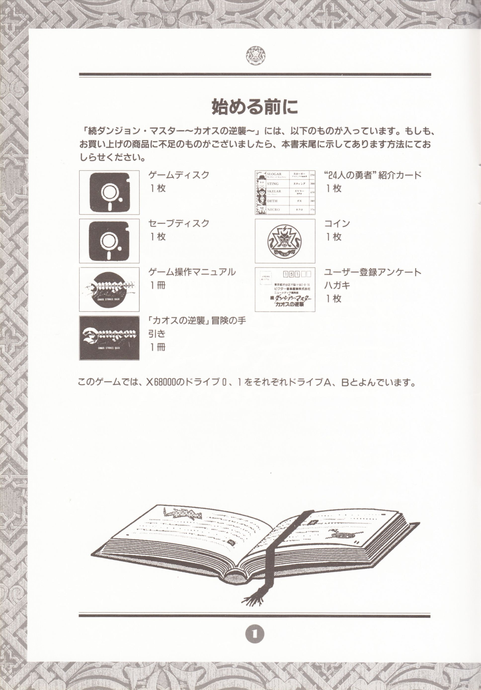 Game - Chaos Strikes Back - JP - X68000 - An Operation Manual - Page 004 - Scan