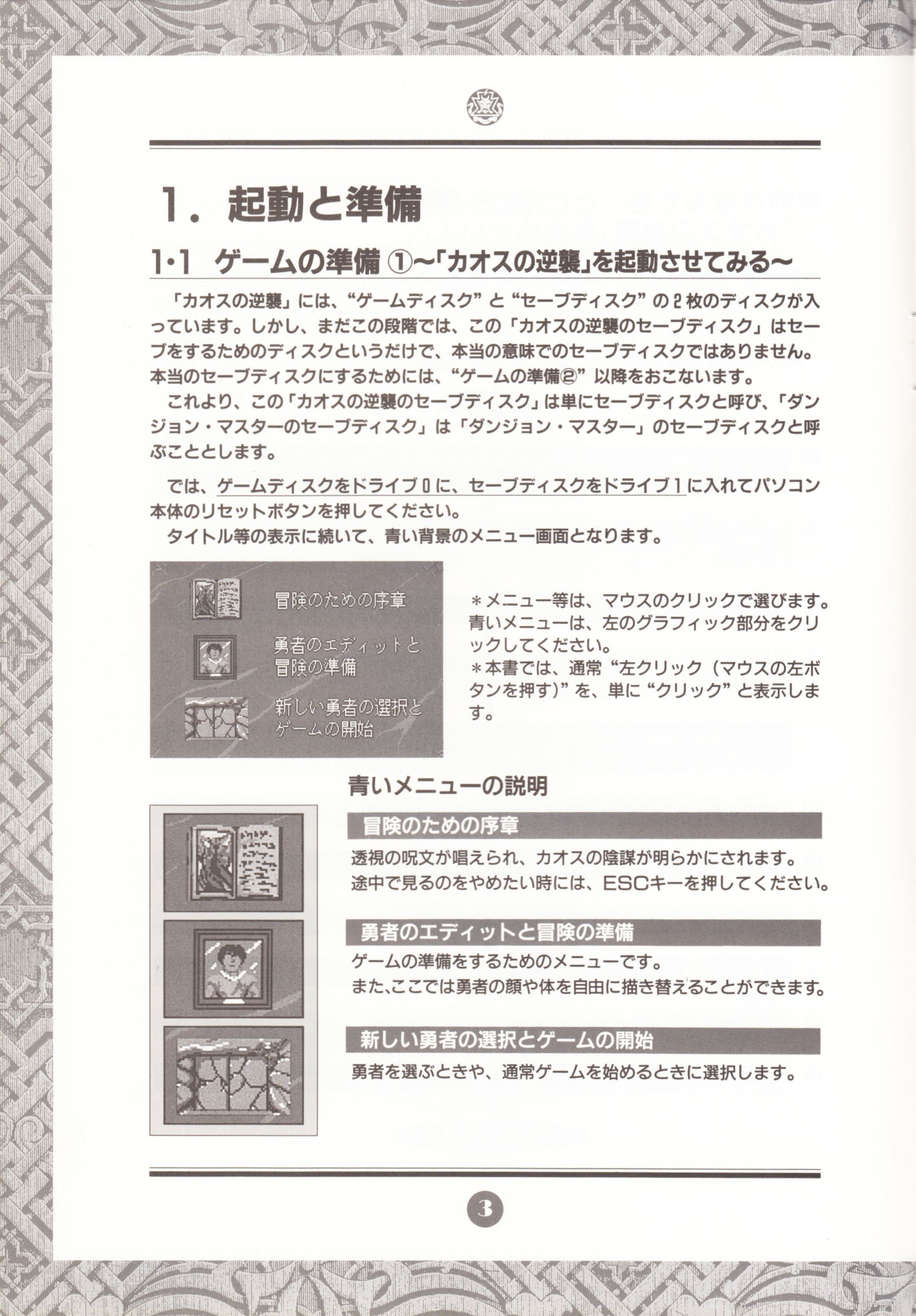 Game - Chaos Strikes Back - JP - X68000 - An Operation Manual - Page 006 - Scan
