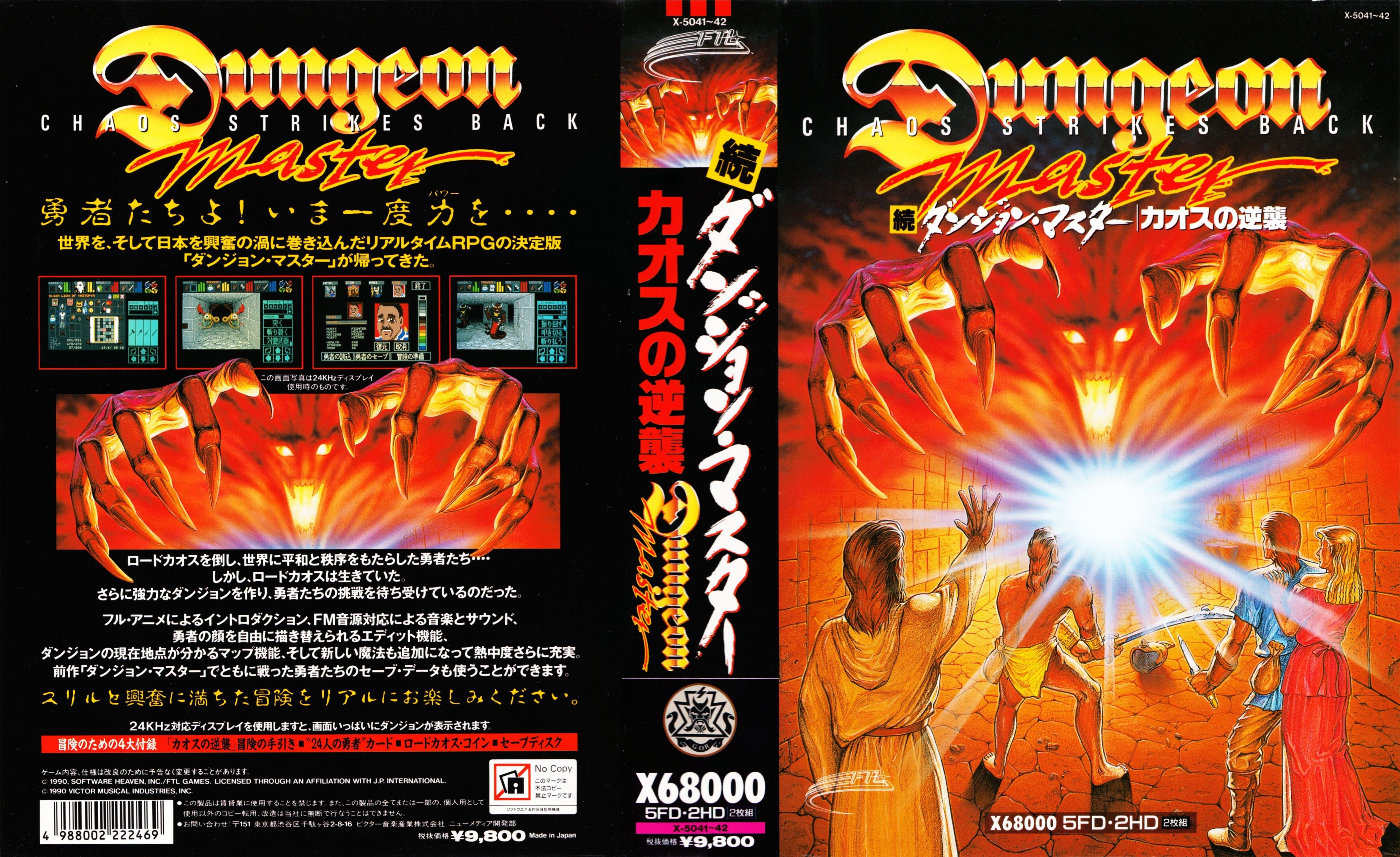 Game - Chaos Strikes Back - JP - X68000 - Cover - Front - Scan