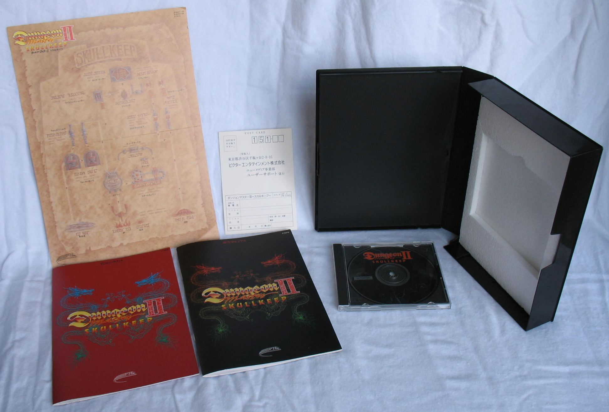 Game - Dungeon Master II - JP - FM Towns - All - Overview - Photo